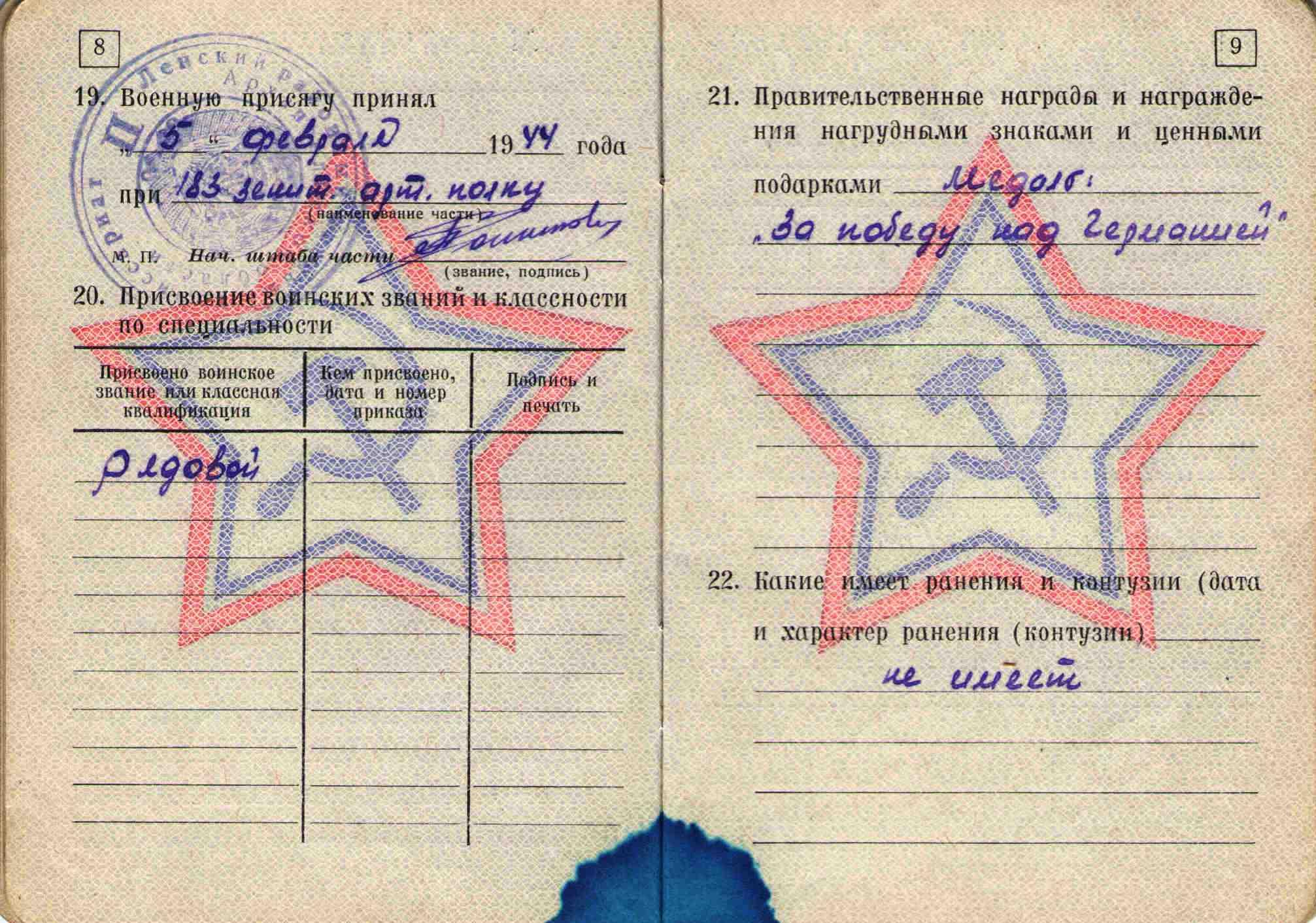 32. Военный билет, 1964