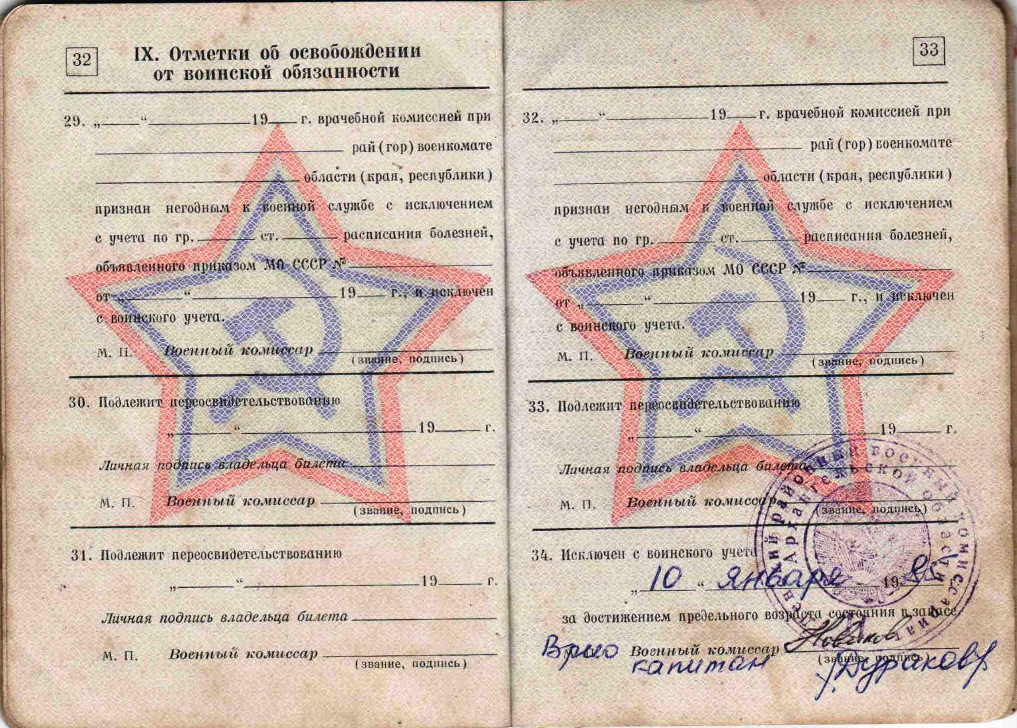 33. Военный билет, 1963 г.