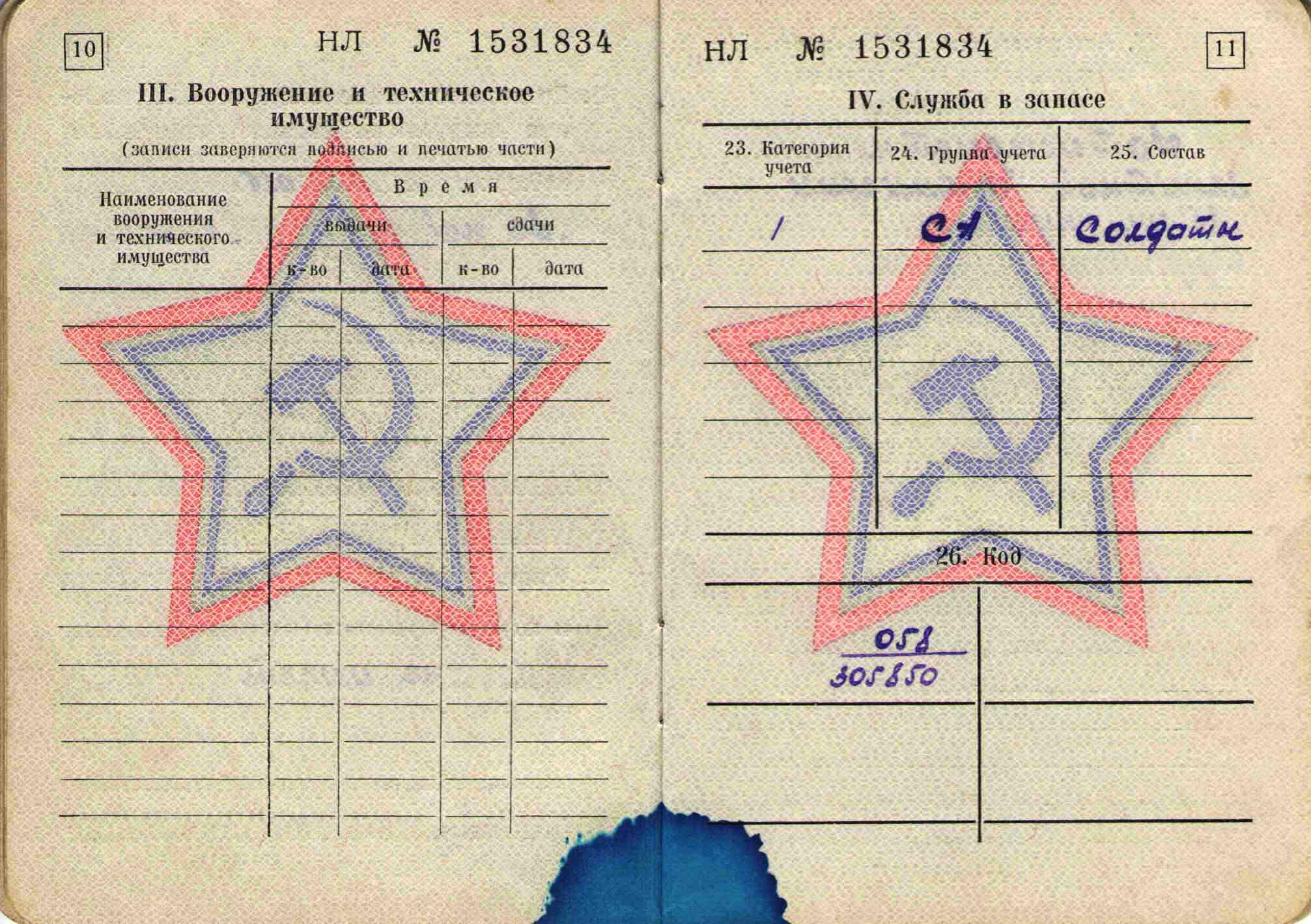 33. Военный билет, 1964