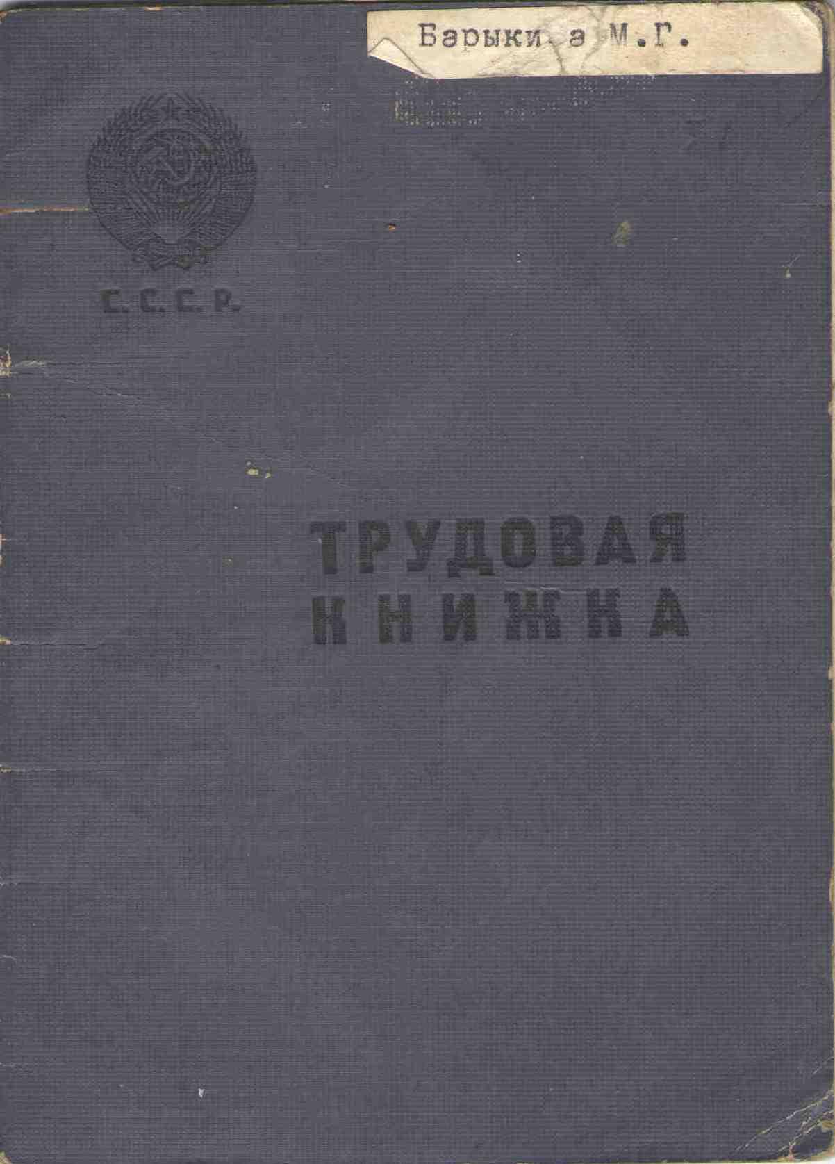 34. Трудовая книжка Барыкиной МГ, 1957