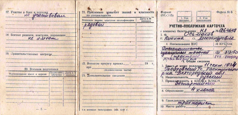 34. Учетно-послужная карточка к Военному билету, 1963 г.