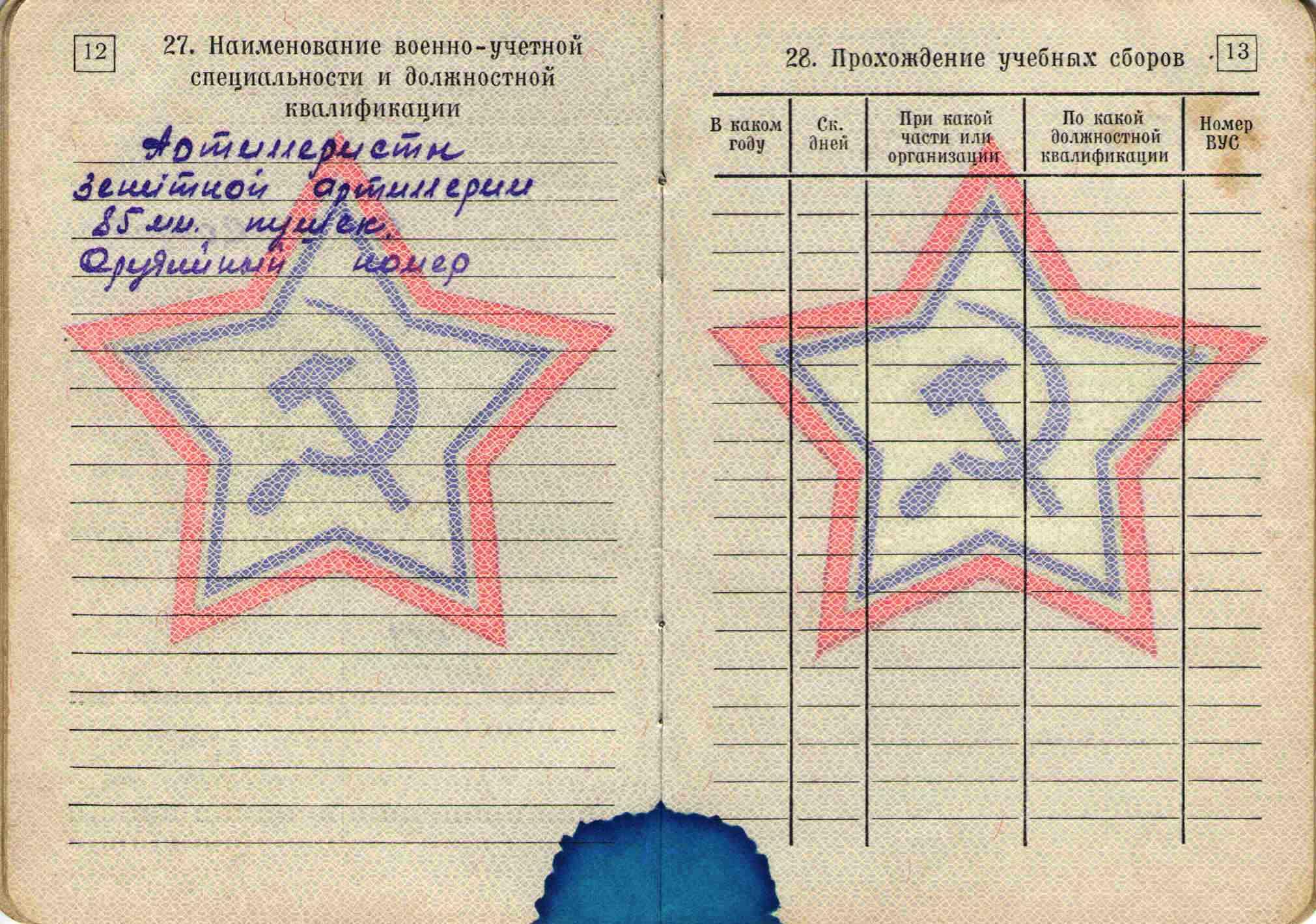34. Военный билет, 1964
