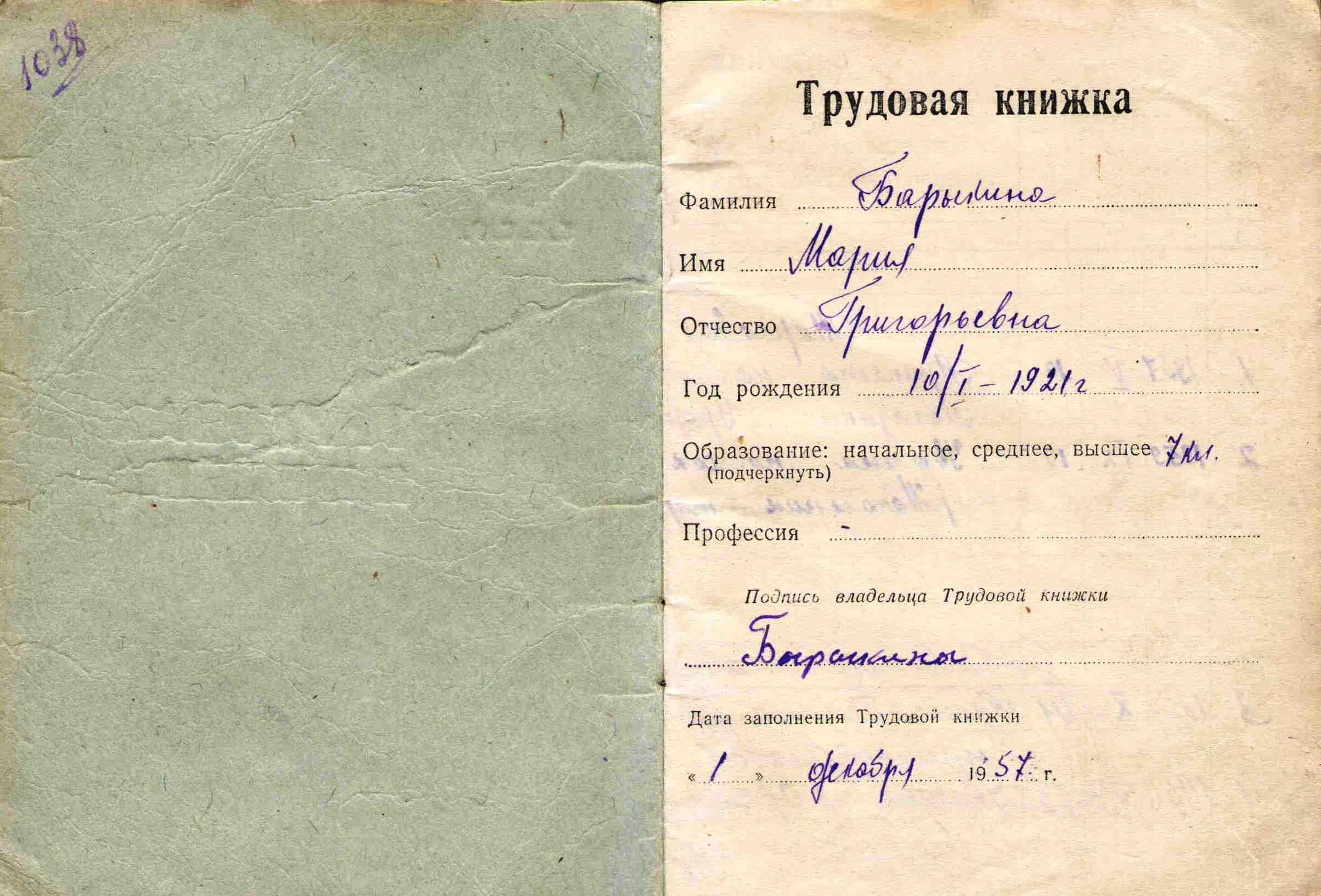 35. Трудовая книжка Барыкиной МГ, 1957