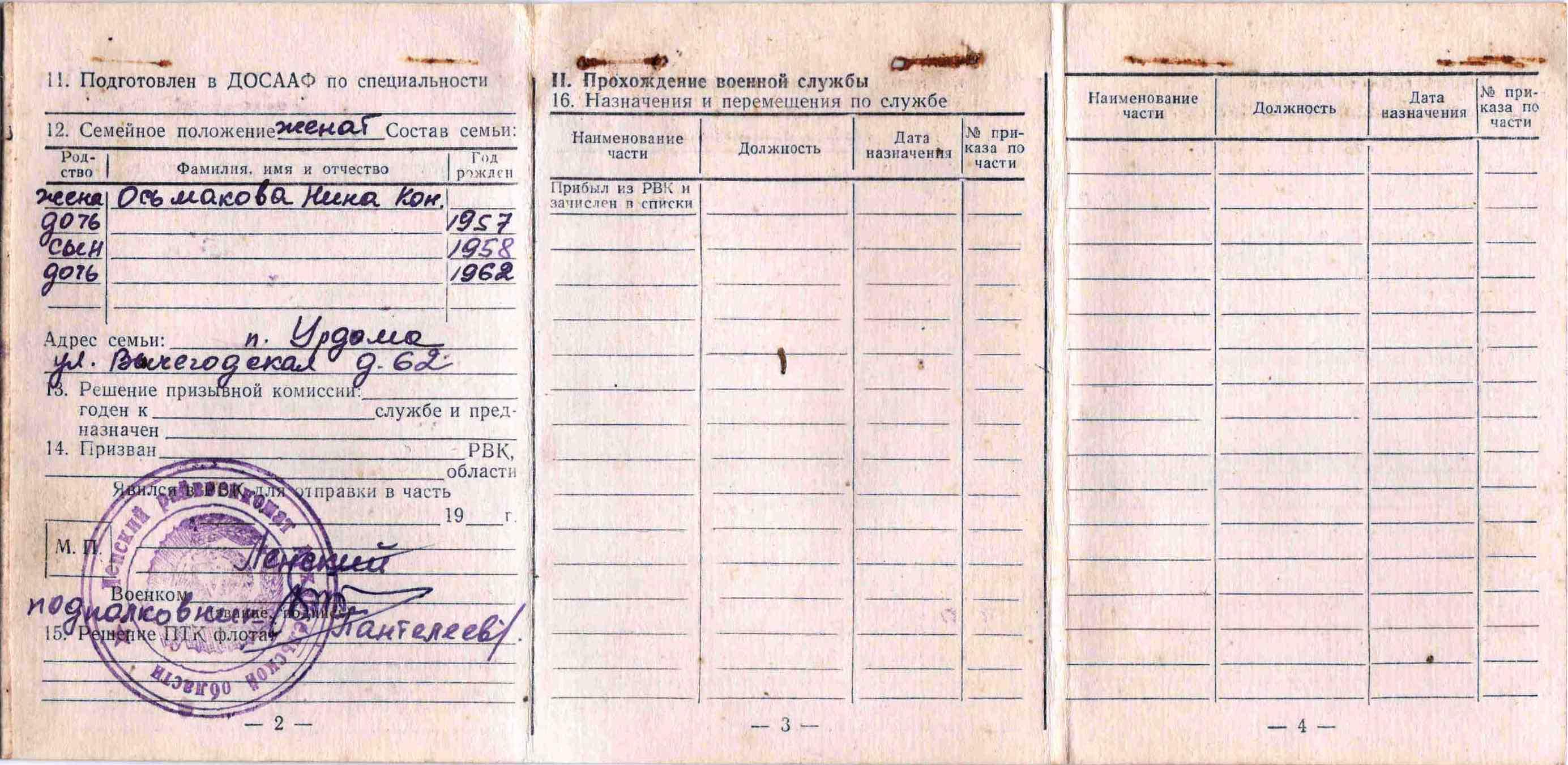 35. Учетно-послужная карточка к Военному билету, 1963 г.