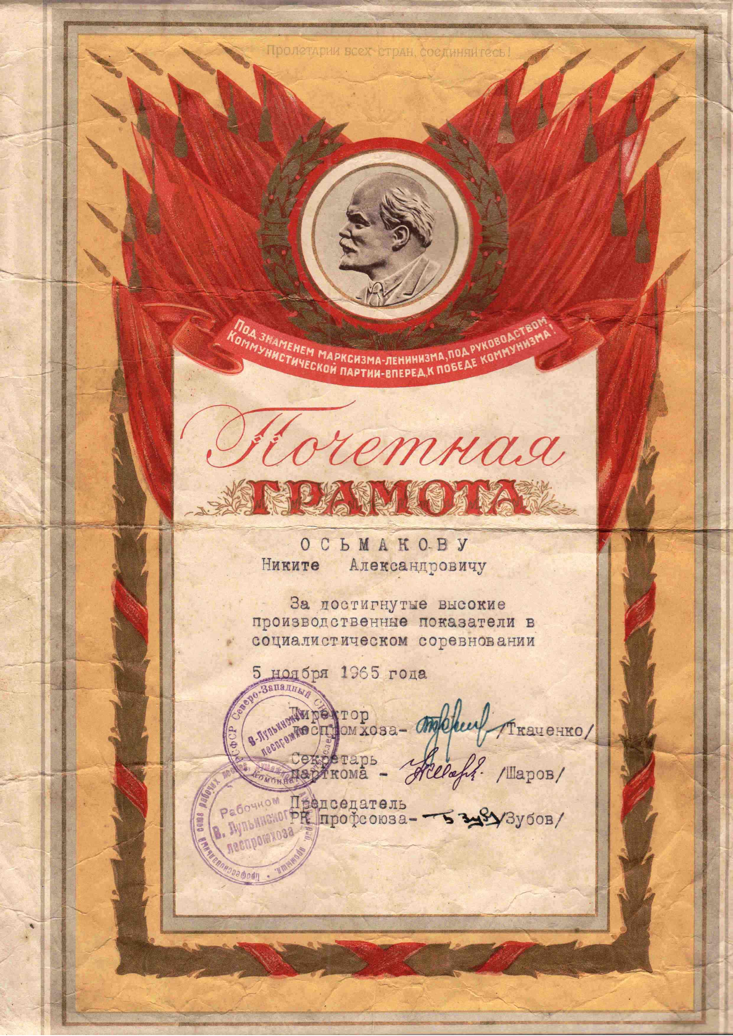 36. Почетная грамота, 1965 г.