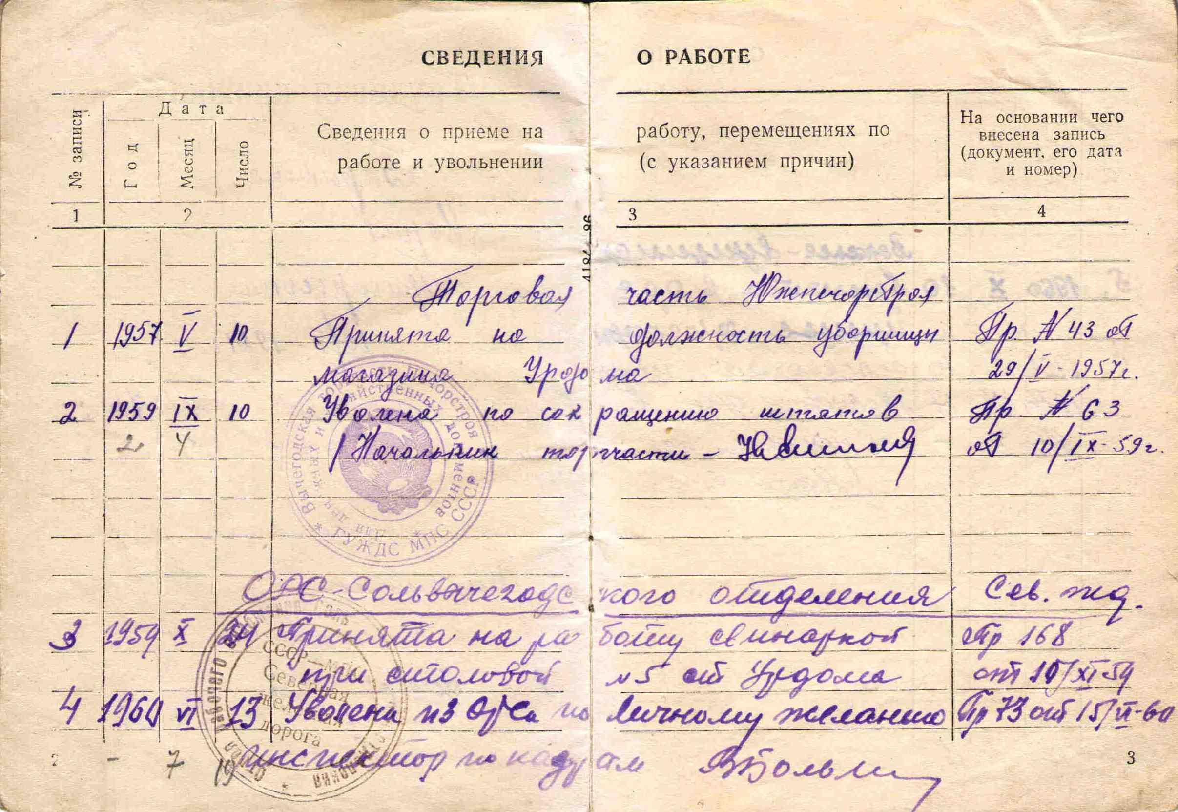 36. Трудовая книжка Барыкиной МГ, 1957