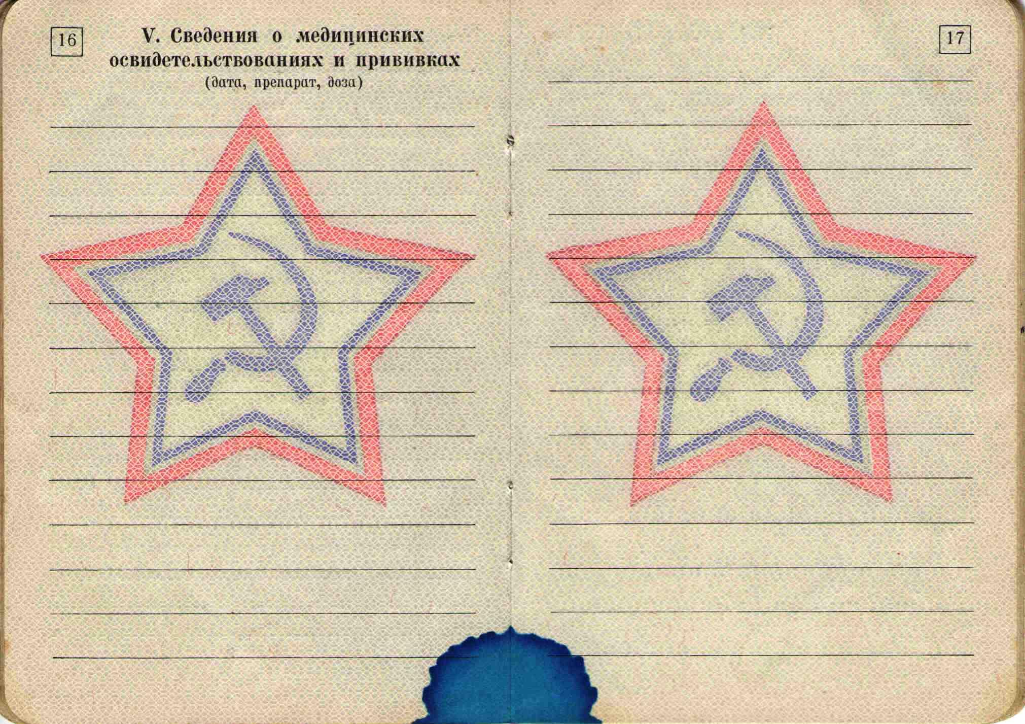 36. Военный билет, 1964