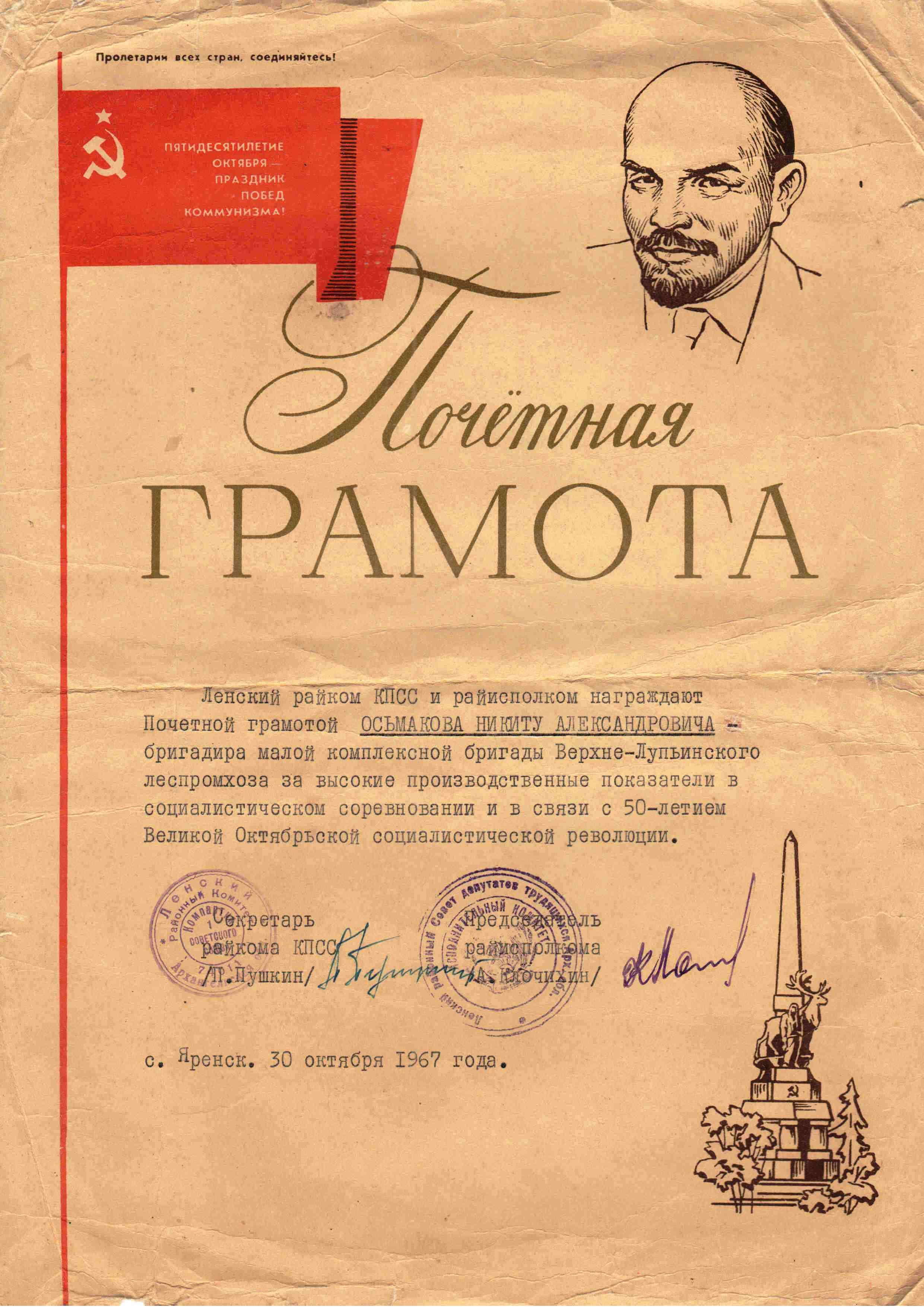 37. Почетная грамота, 1967 г.