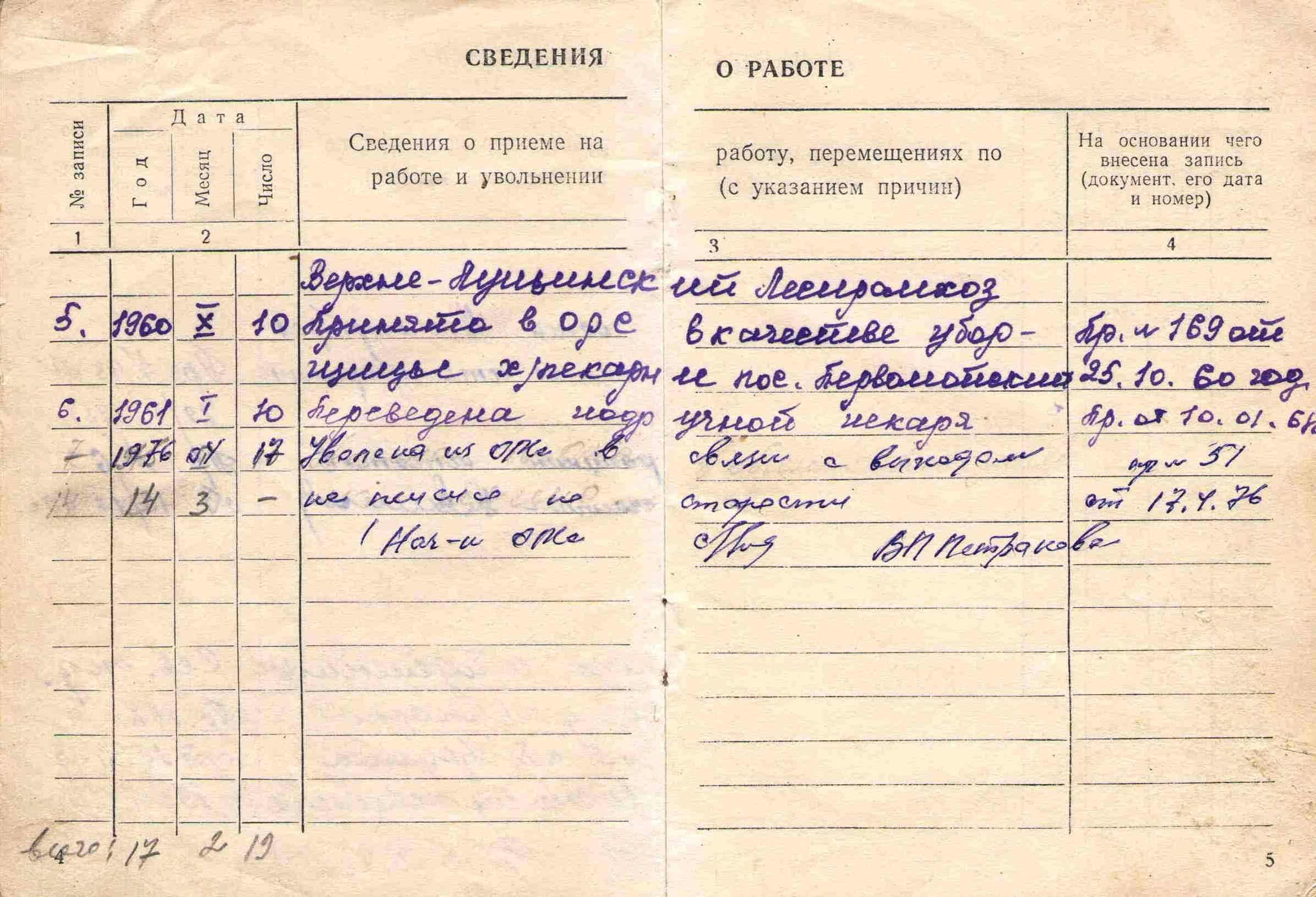 37. Трудовая книжка Барыкиной МГ, 1957.