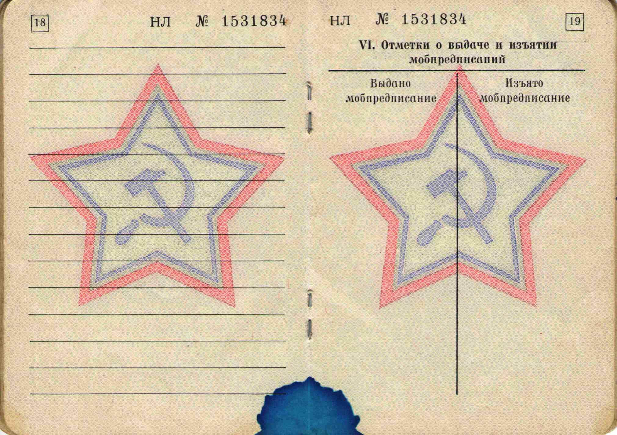 37. Военный билет, 1964