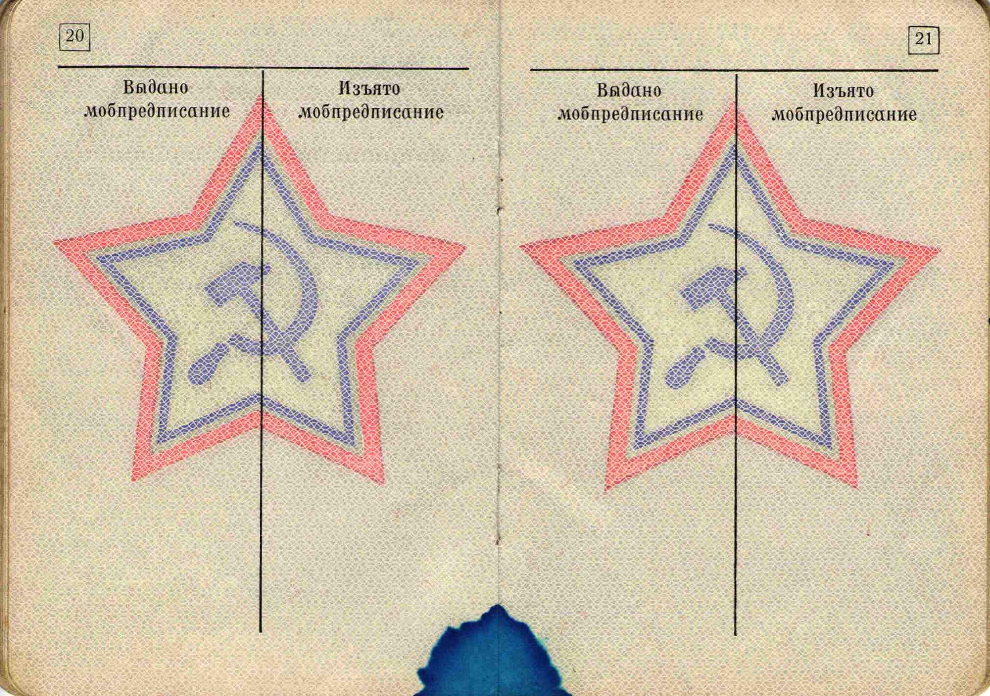 38. Военный билет, 1964