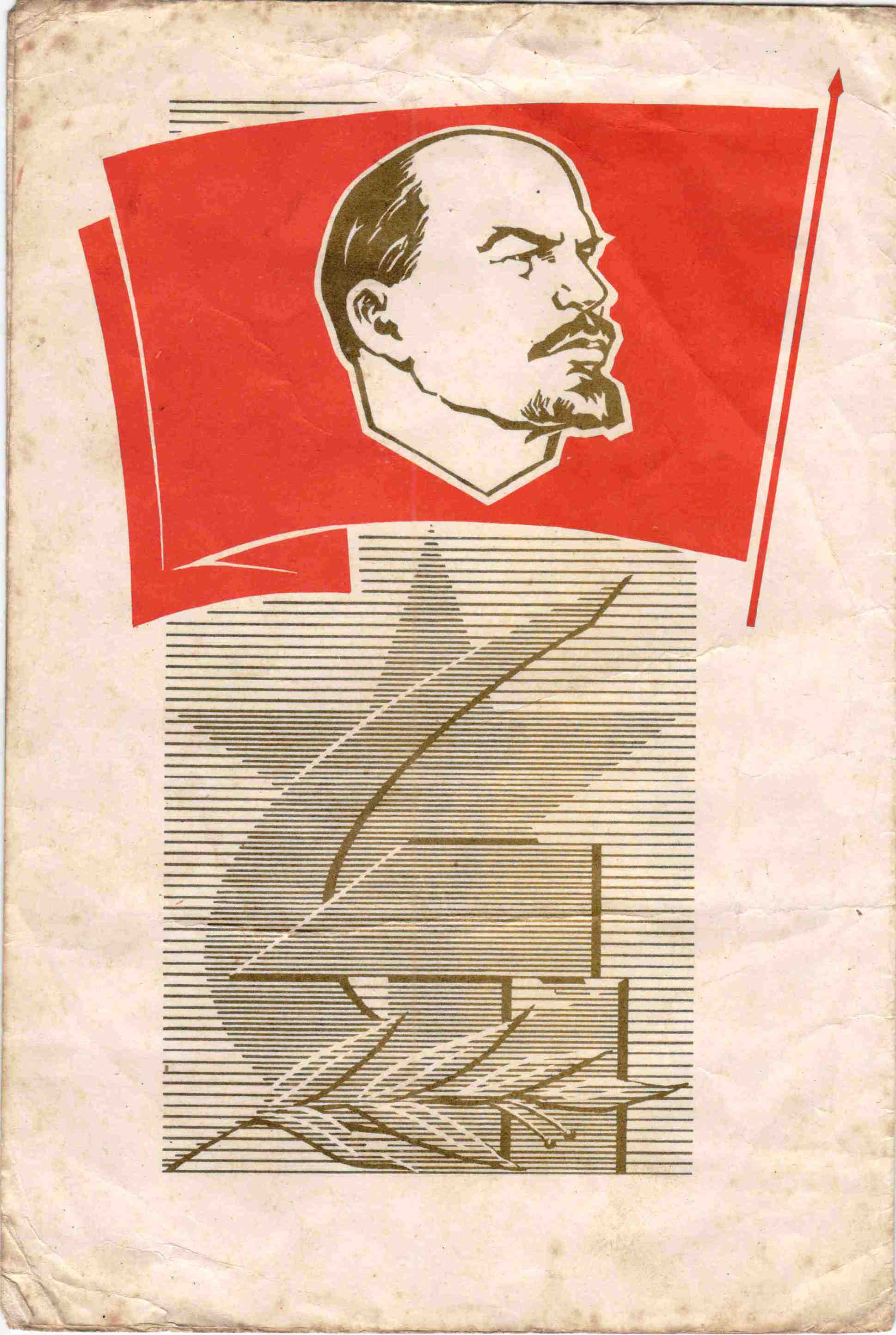 39. Почетная грамота, 1968 г.