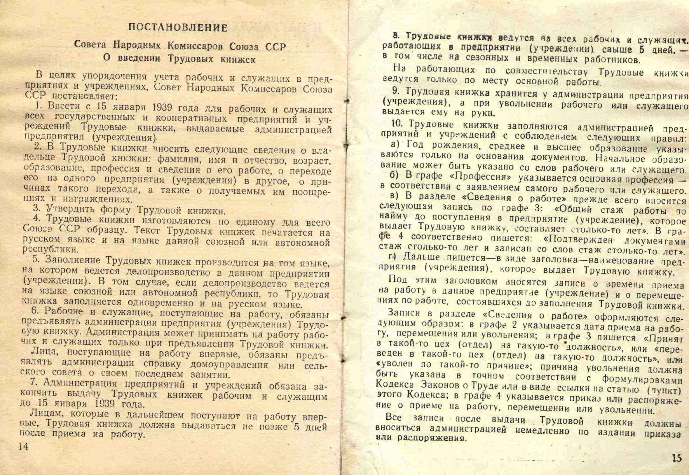 39. Трудовая книжка Барыкиной МГ, 1957.