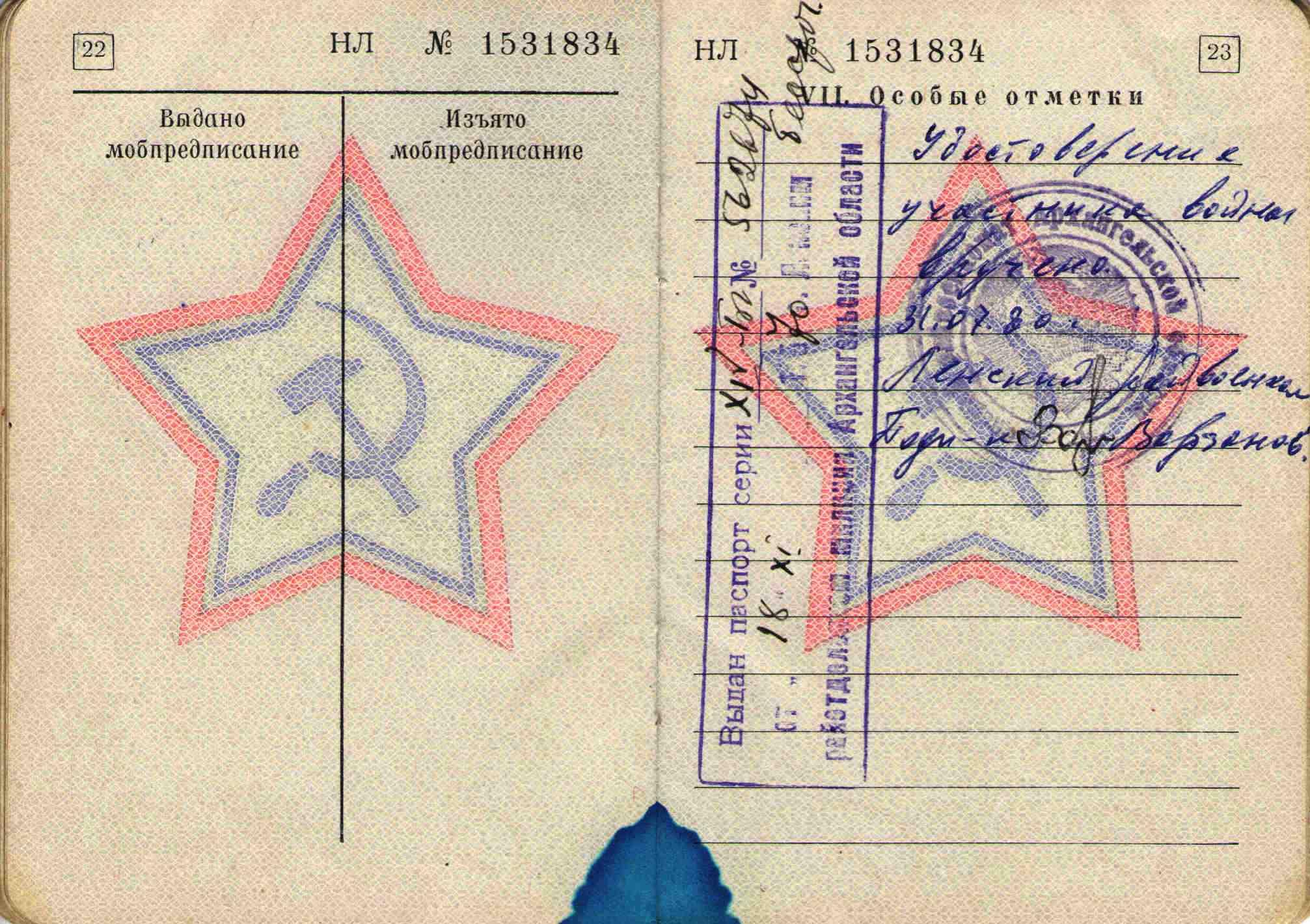 39. Военный билет, 1964
