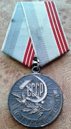 4. Медаль Ветеран труда, Лосева АА, 1981