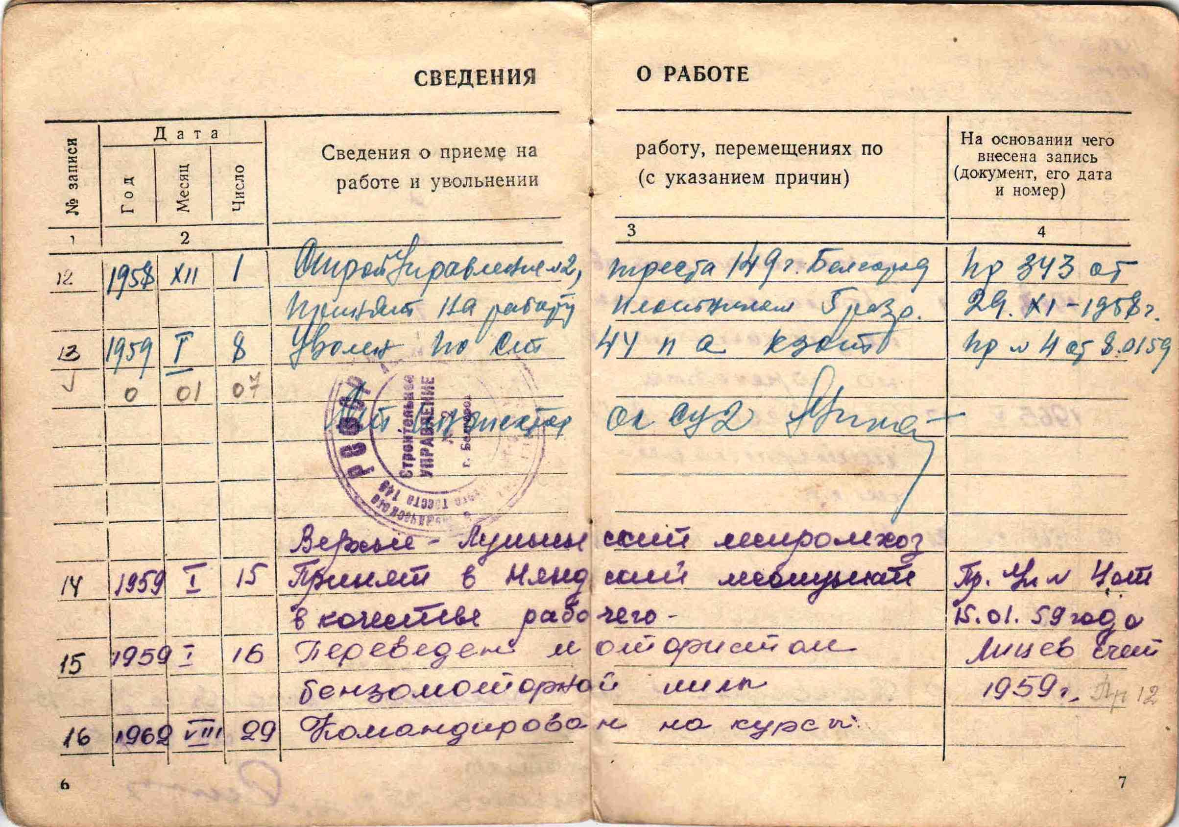 4. Трудовая книжка, 1954г.