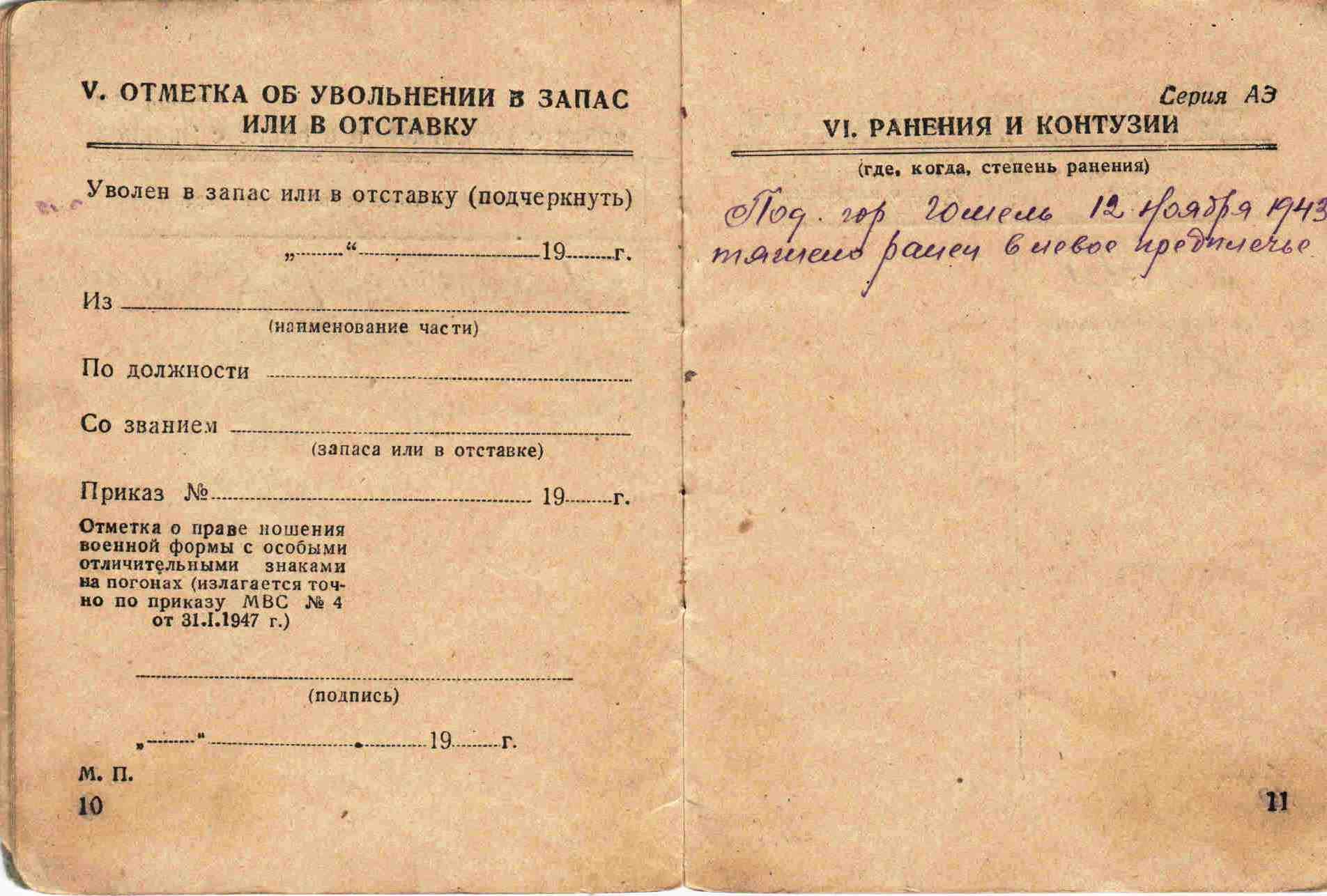 4. Военный билет, Таучелов Р.Н. (4)
