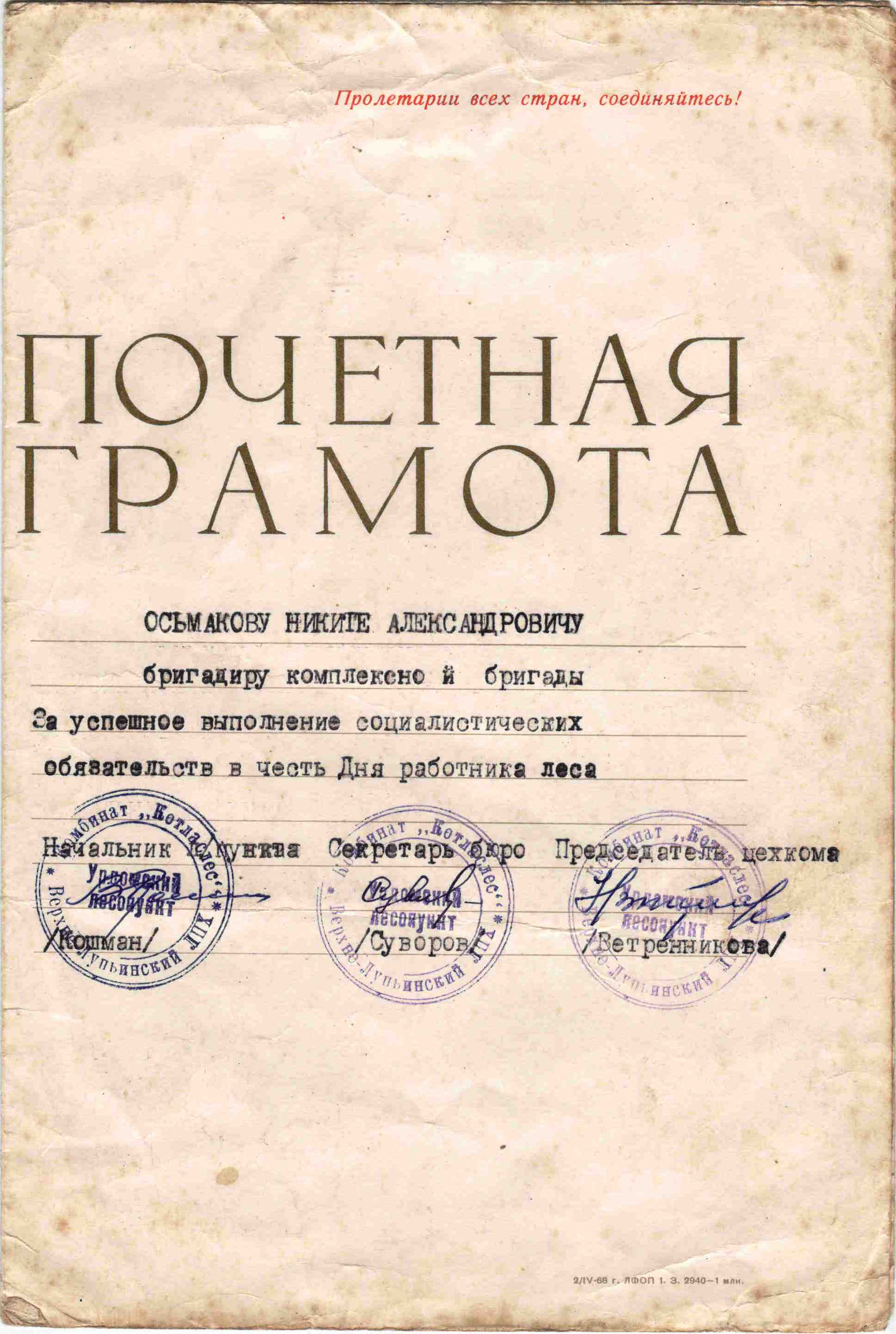 40. Почетная грамота, 1968 г.