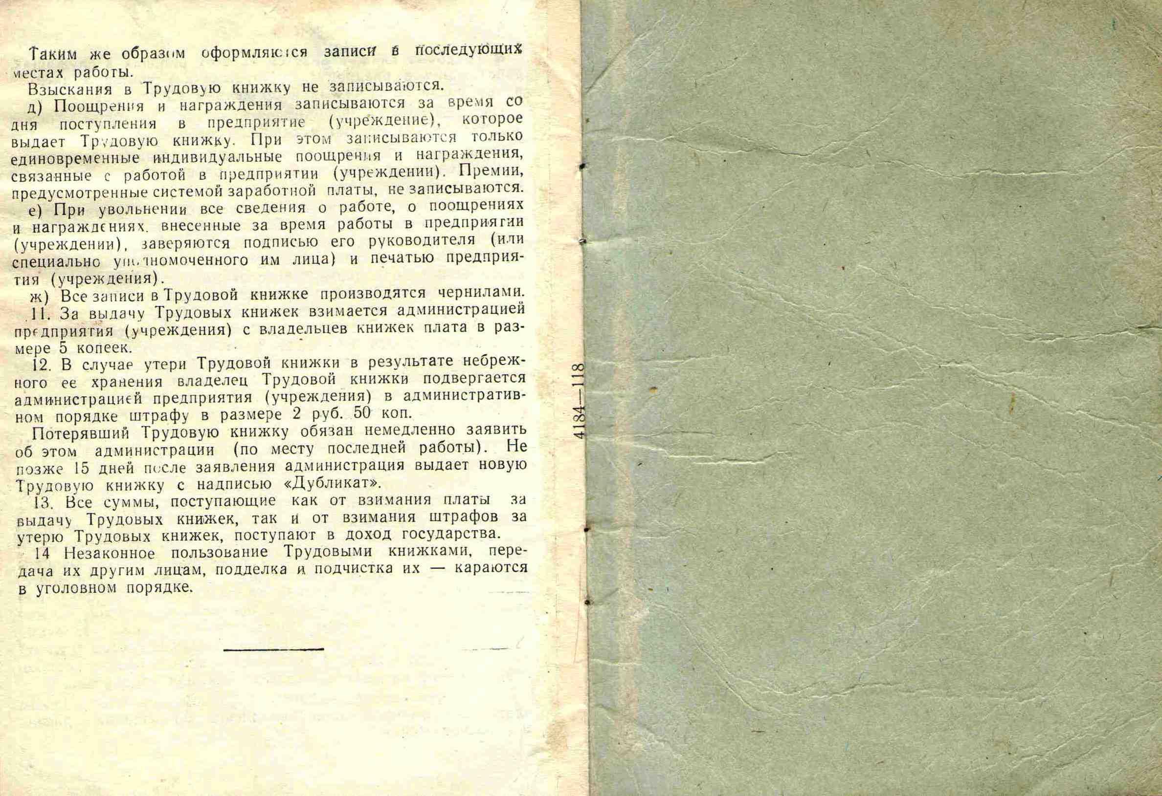 40. Трудовая книжка Барыкиной МГ, 1957.