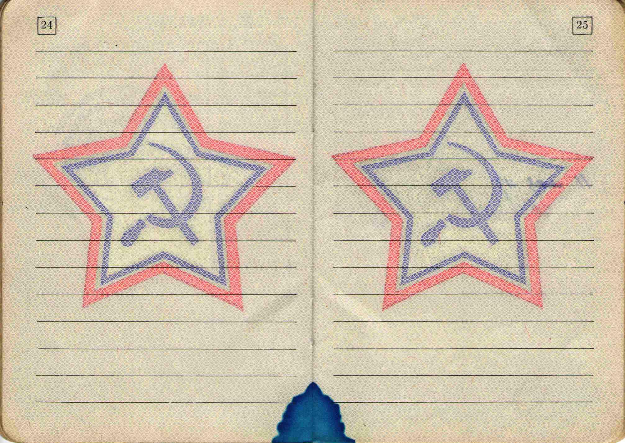 40. Военный билет, 1964