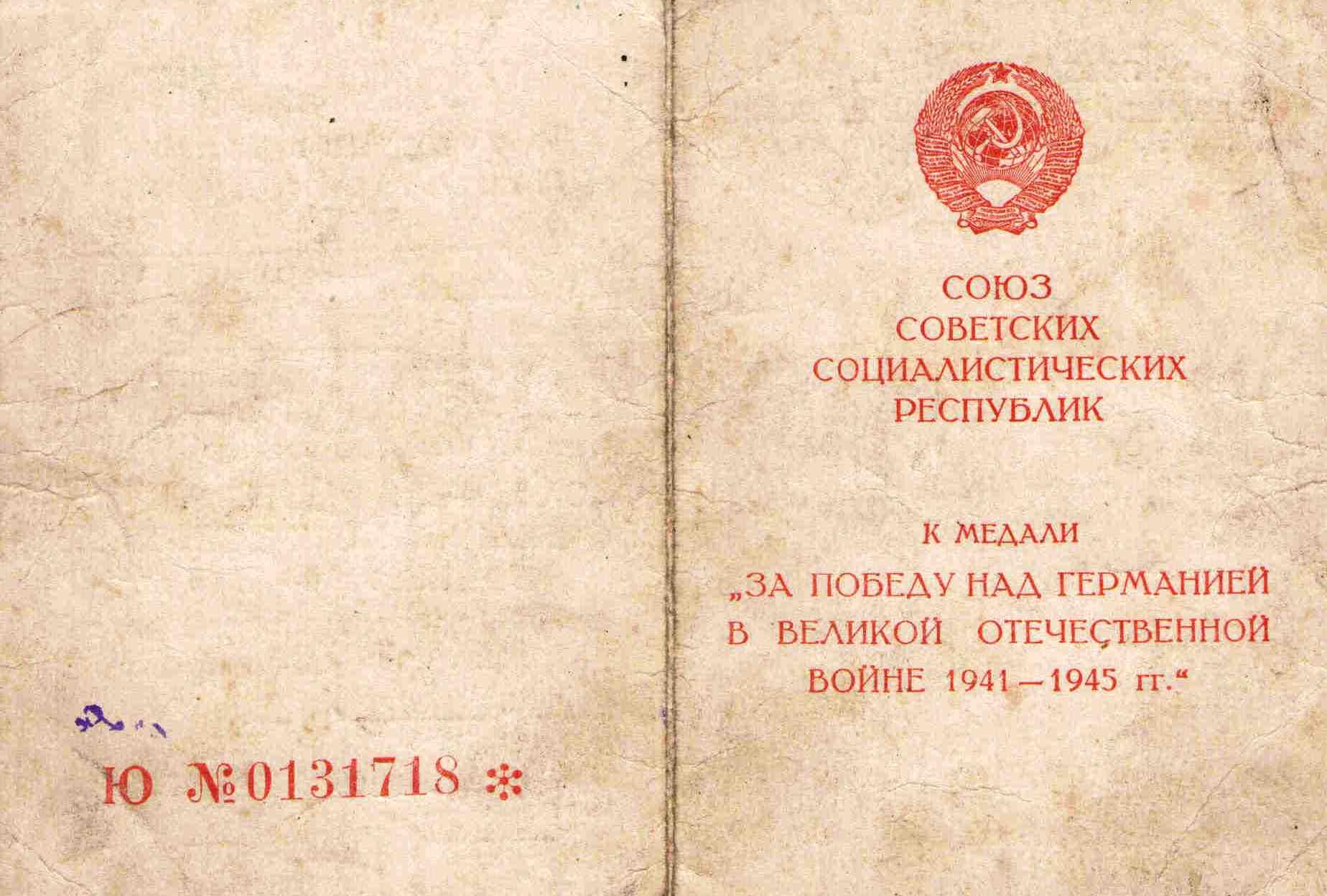 41. Удостоверение к медали За Победу над Германией, Барыкин ПП, 1947