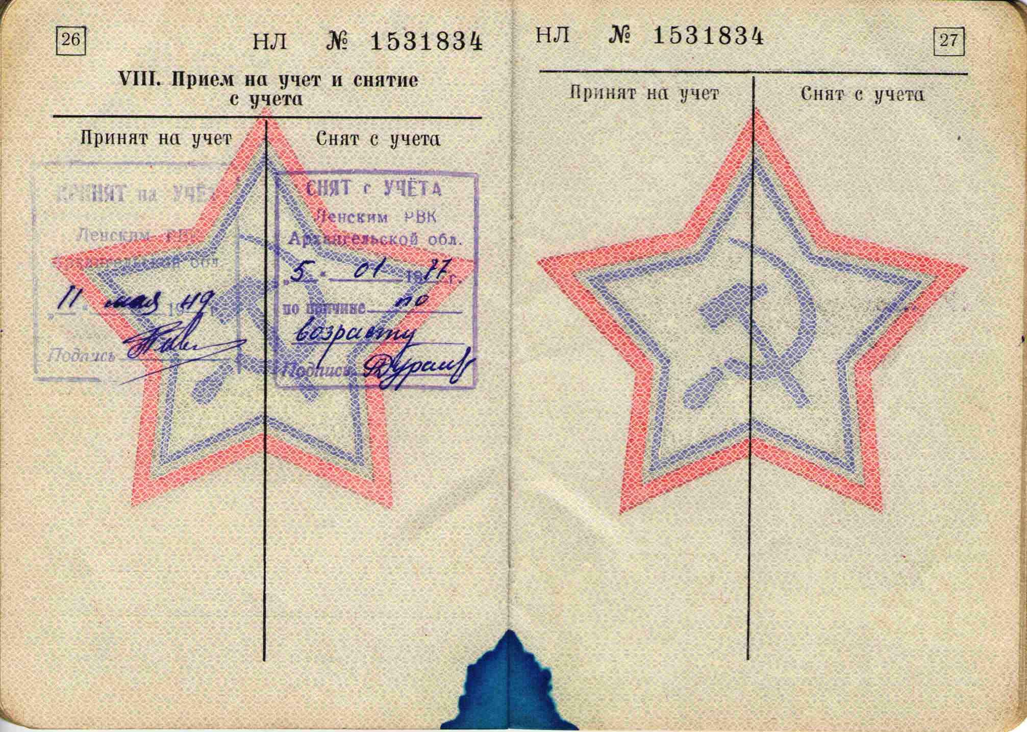 41. Военный билет, 1964