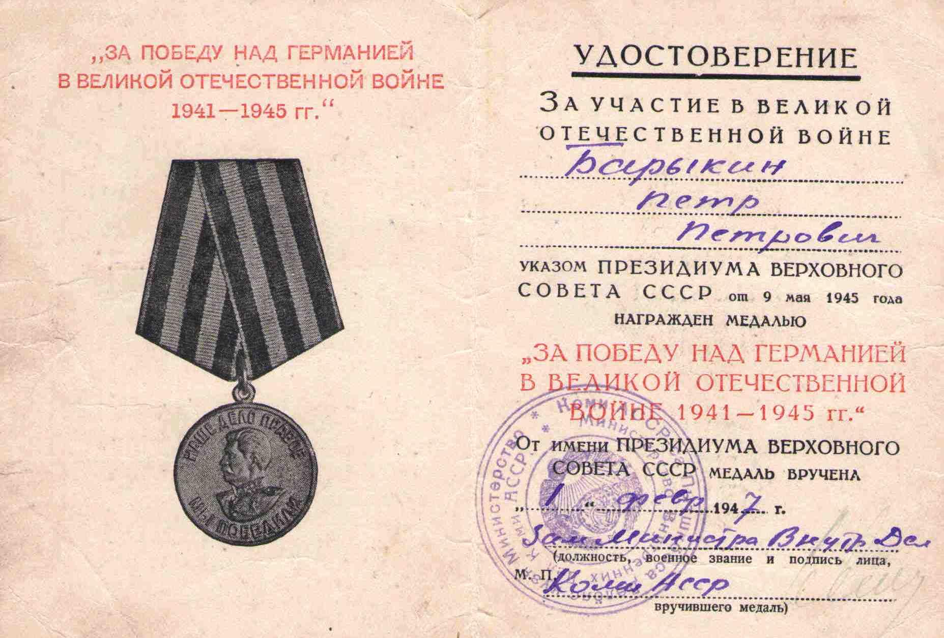 42. Удостоверение к медали За Победу над Германией, Барыкин ПП, 1947
