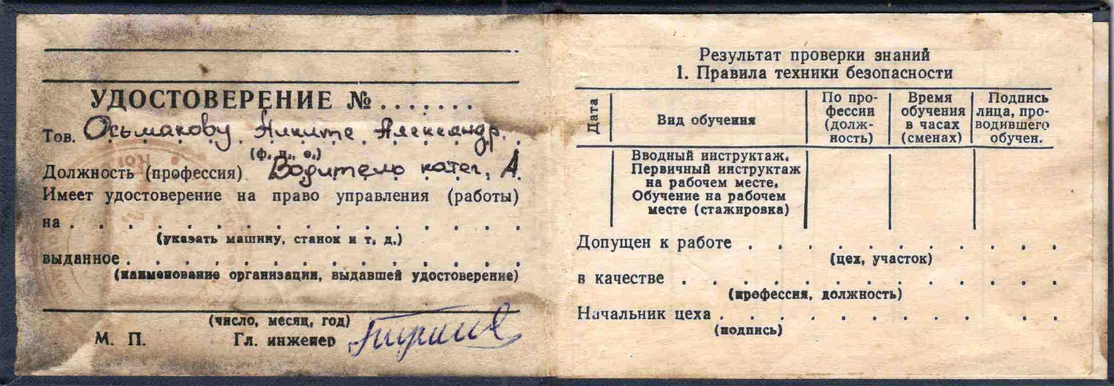42. Удостоверение водителя
