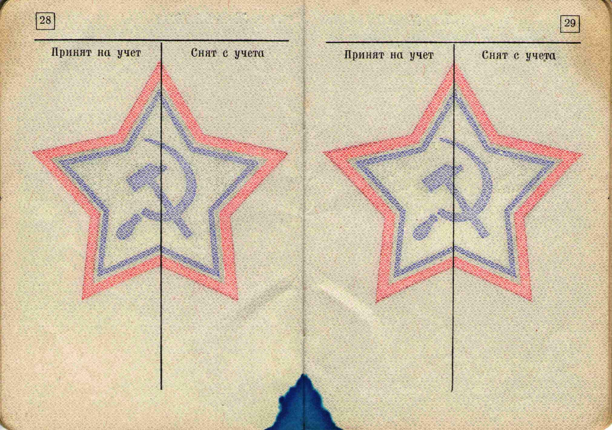 42. Военный билет, 1964