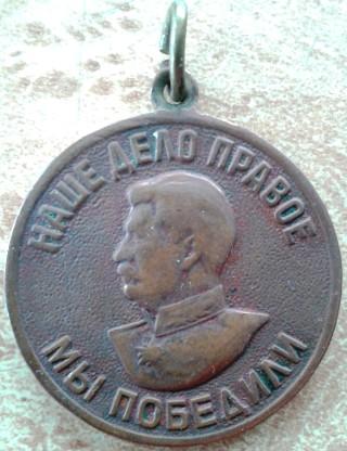 43. Медаль За доблестный труд, Барыкин ПП, 1948