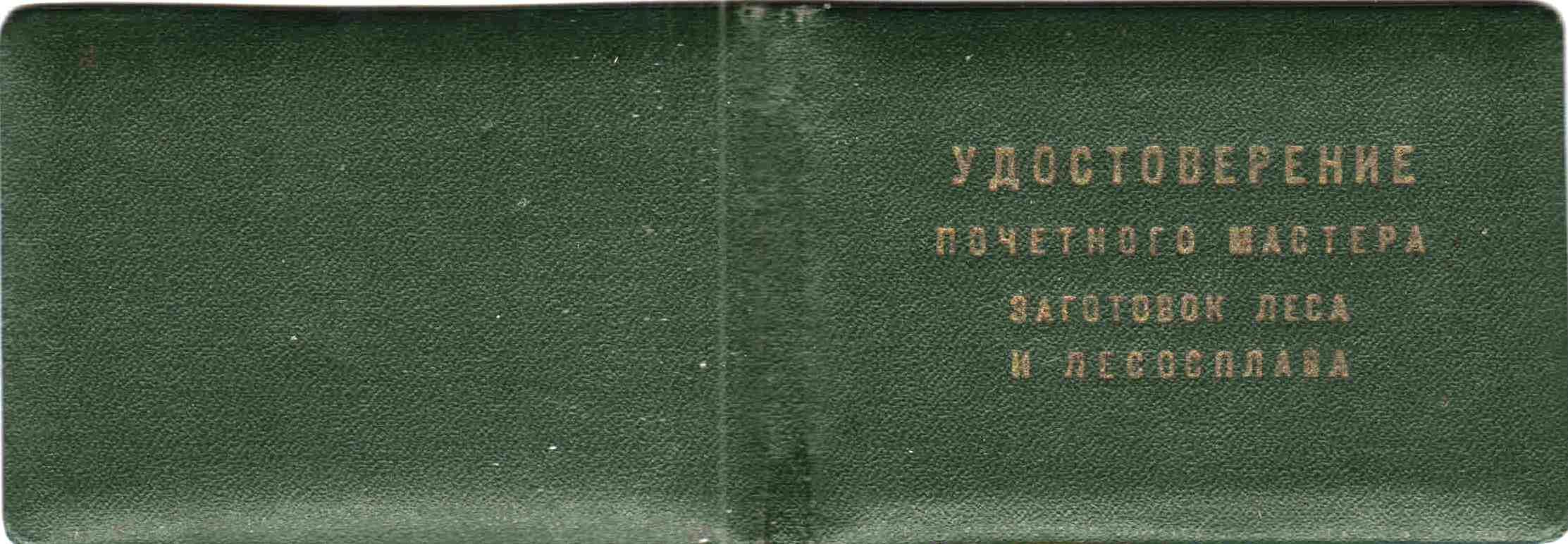 43. Удостоверение Почетного мастера заготовок леса и лесосплава, 1969