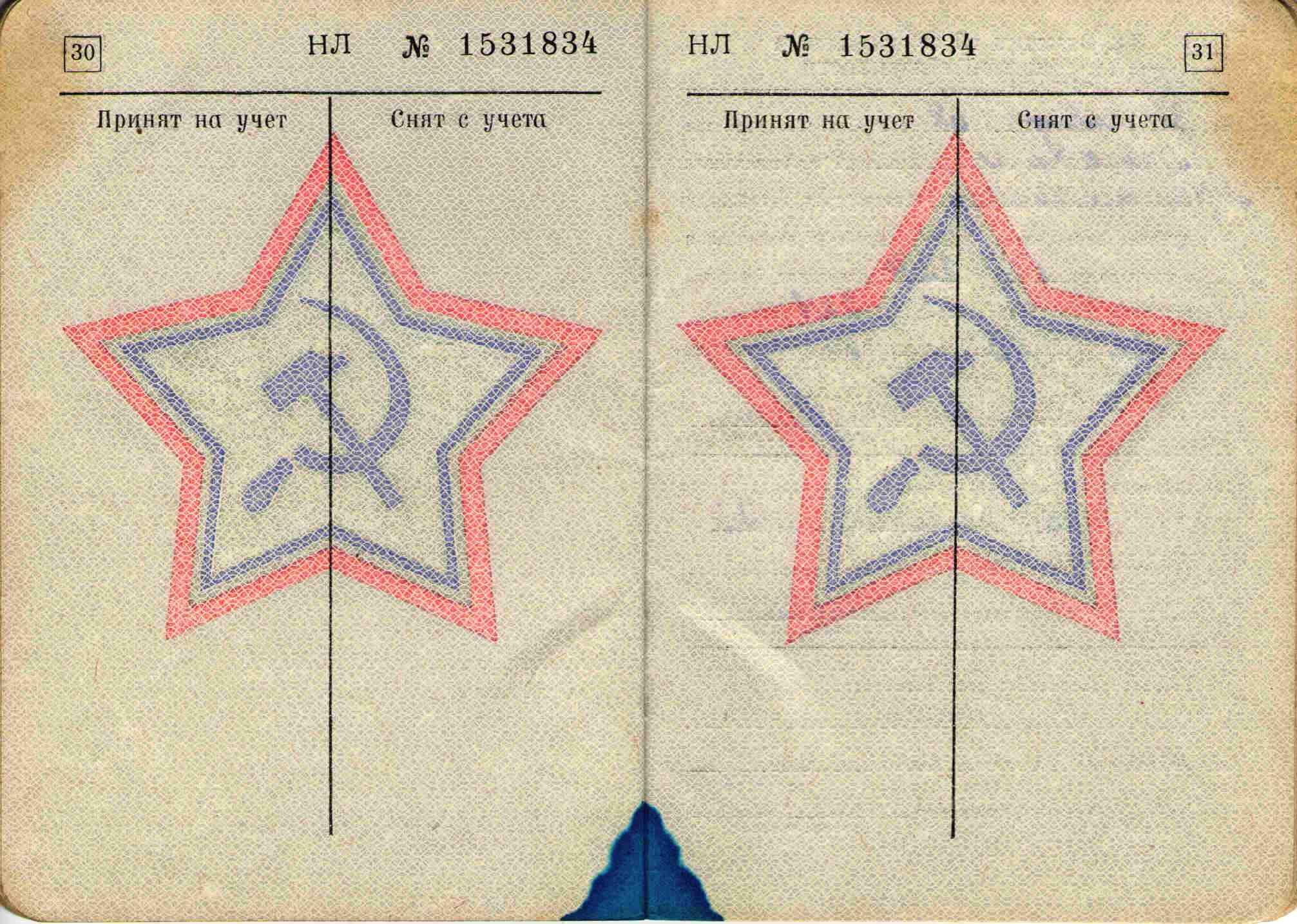 43. Военный билет, 1964