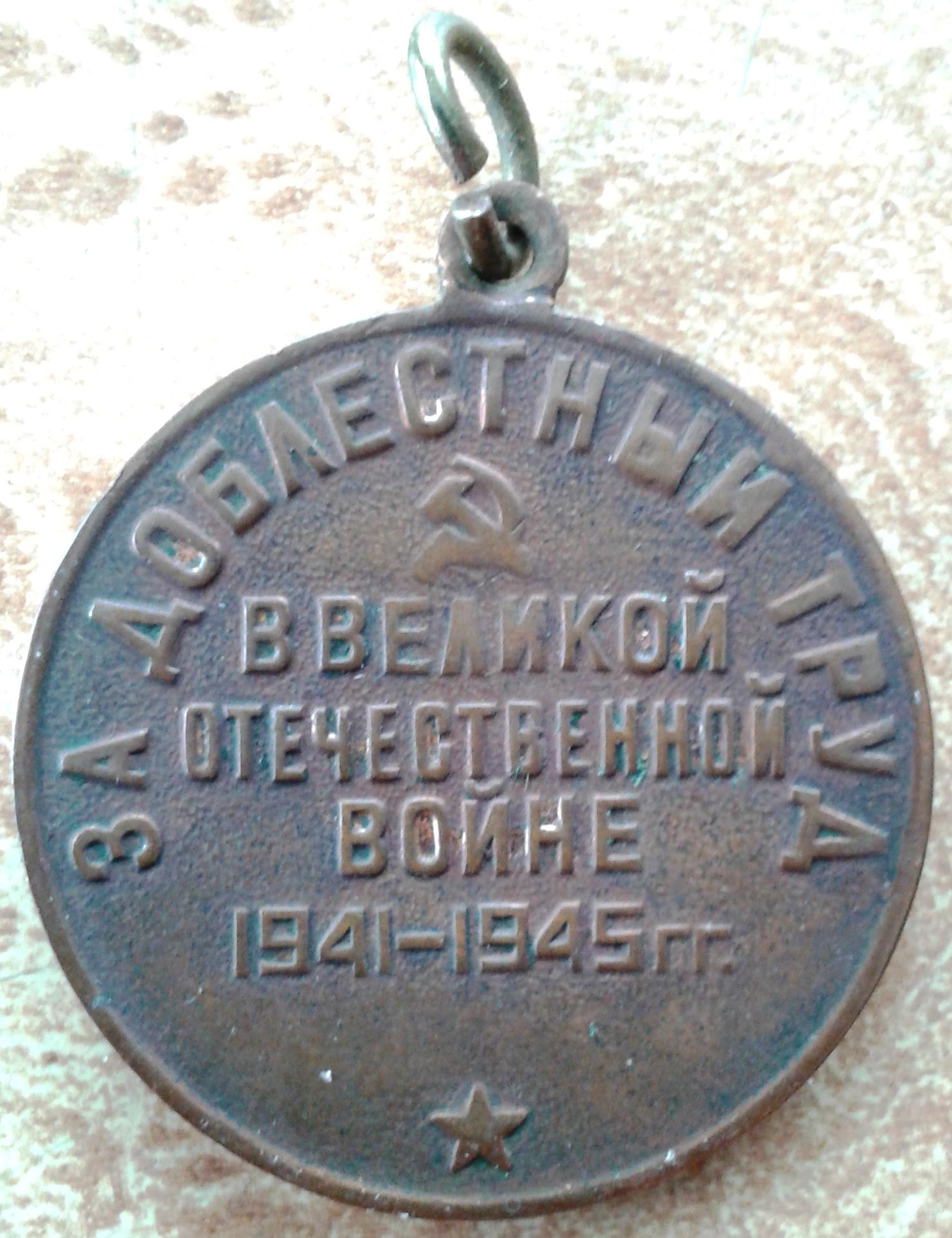 44. Медаль За доблестный труд, Барыкин ПП, 1948