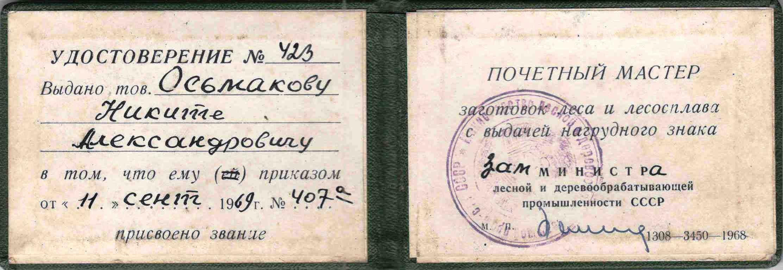 44. Удостоверение Почетного мастера заготовок леса и лесосплава, 1969