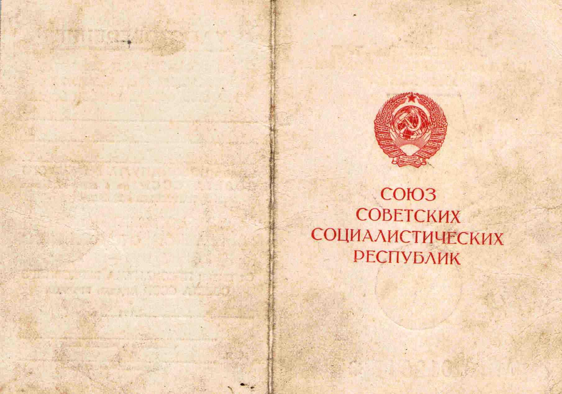 45. Удостоверение к медали За доблестный труд, Барыкин ПП, 1948