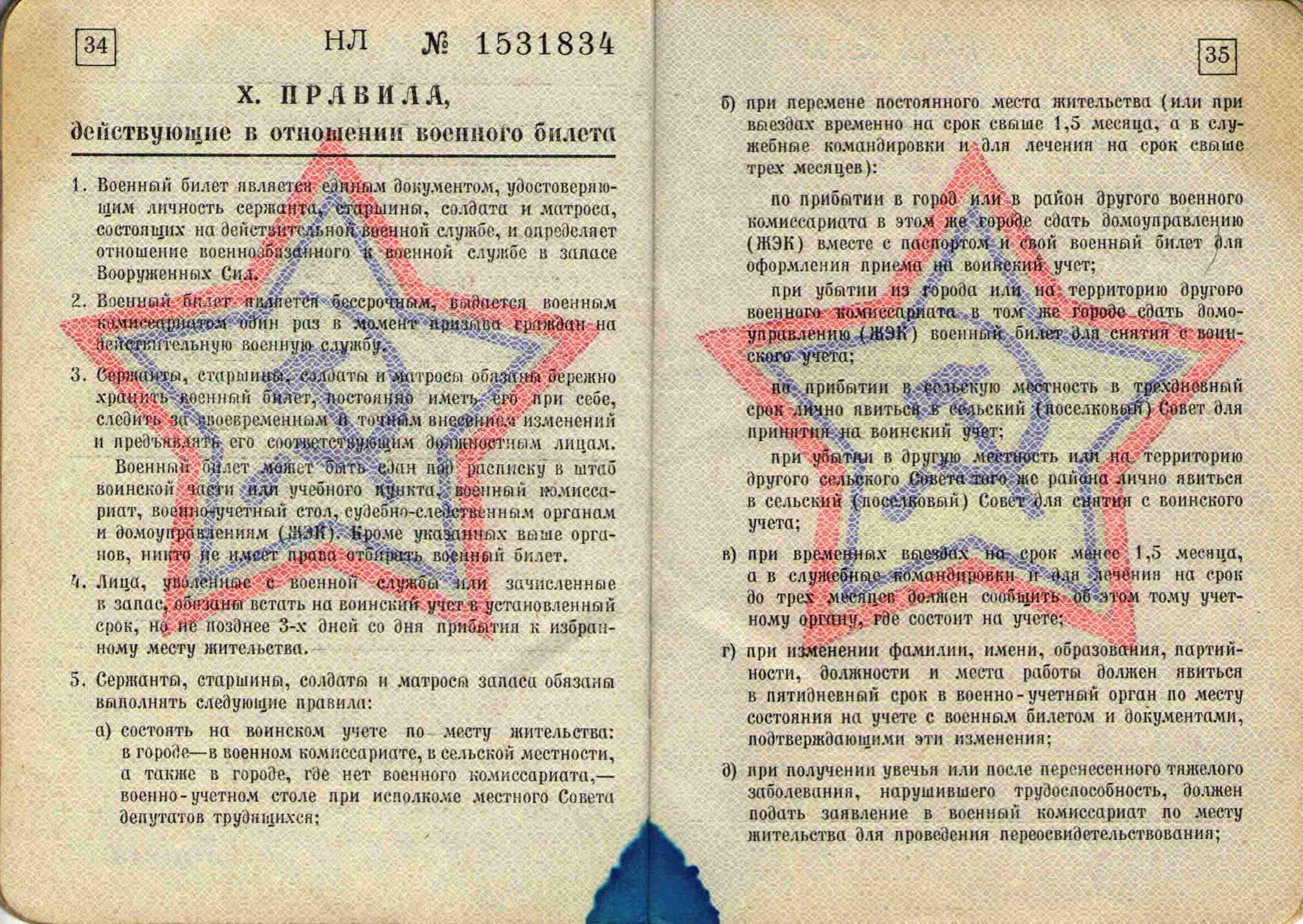 45. Военный билет, 1964