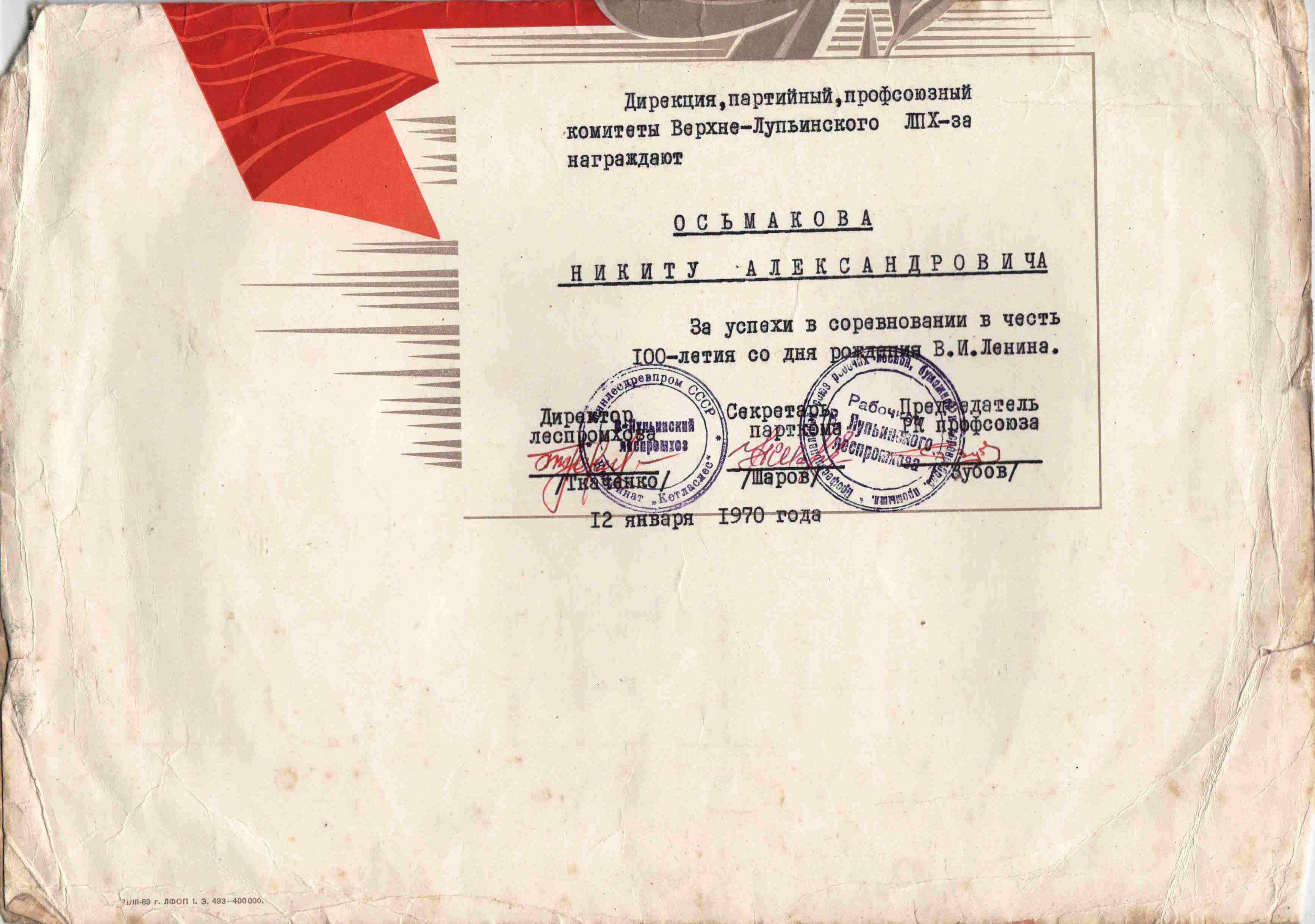 46. Почетная грамота, 1970 г.
