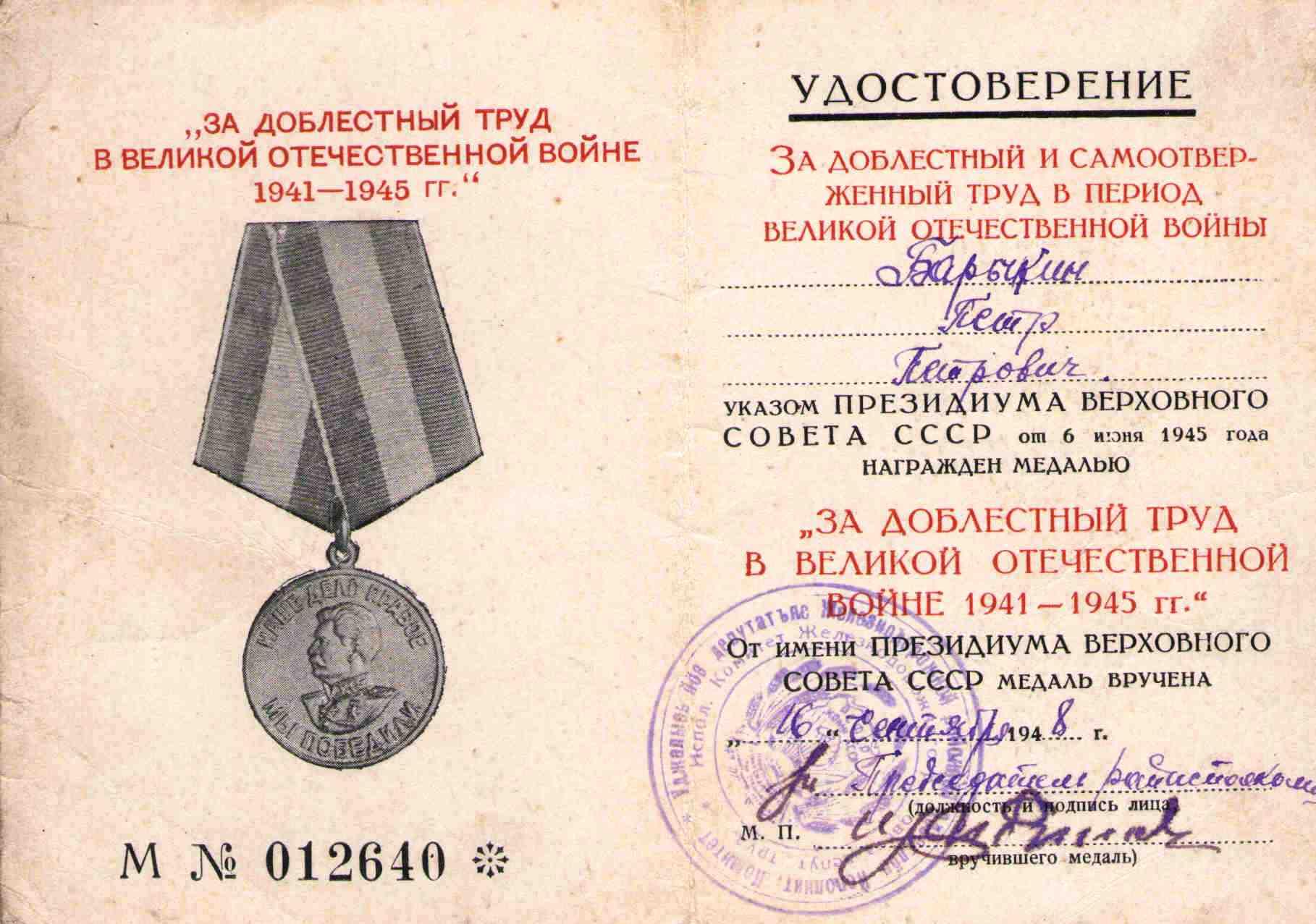 46. Удостоверение к медали За доблестный труд, Барыкин ПП, 1948