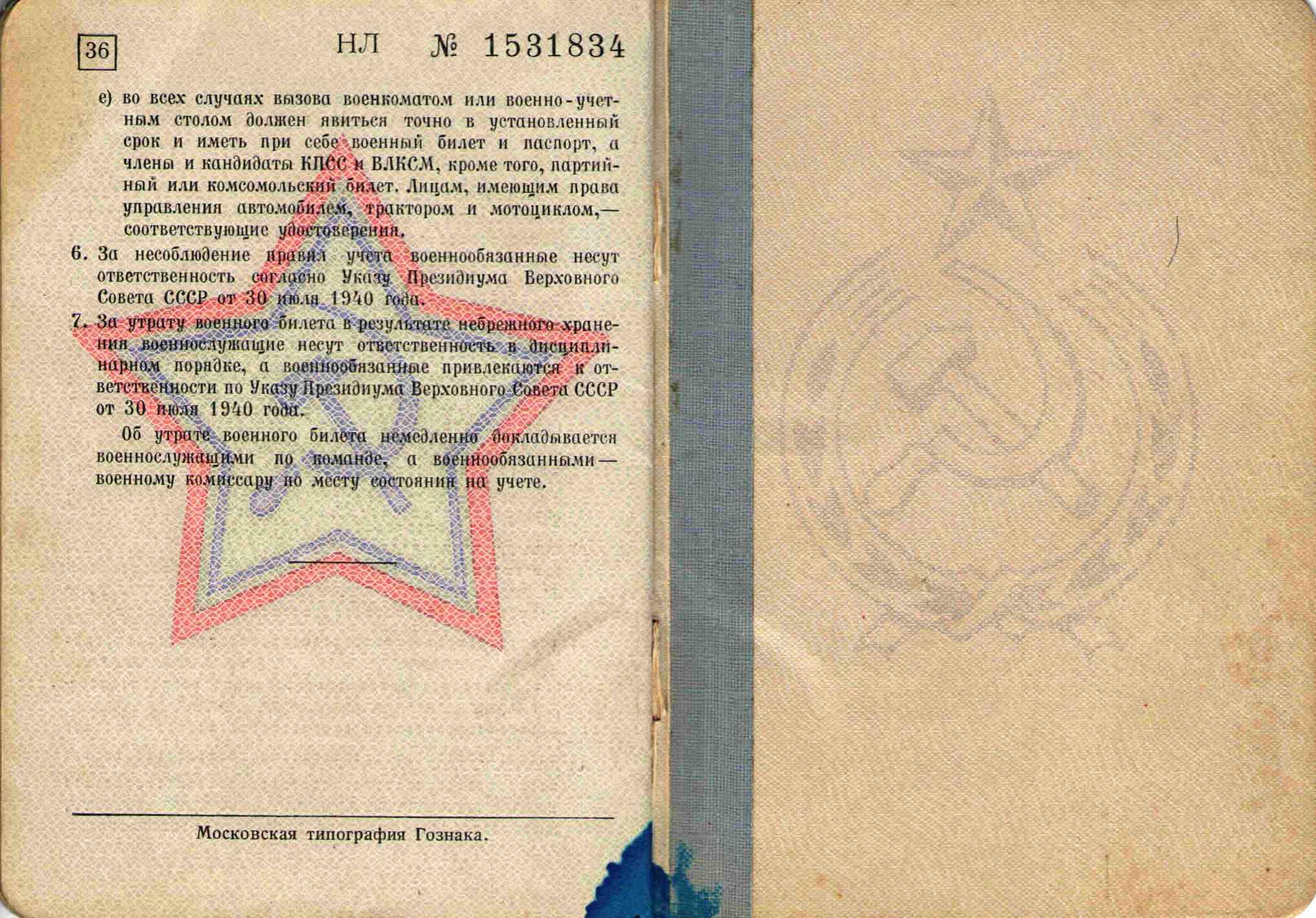 46. Военный билет, 1964