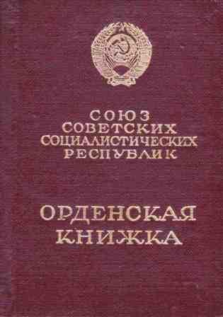 47. Орденская книжка 1 степени, 1965