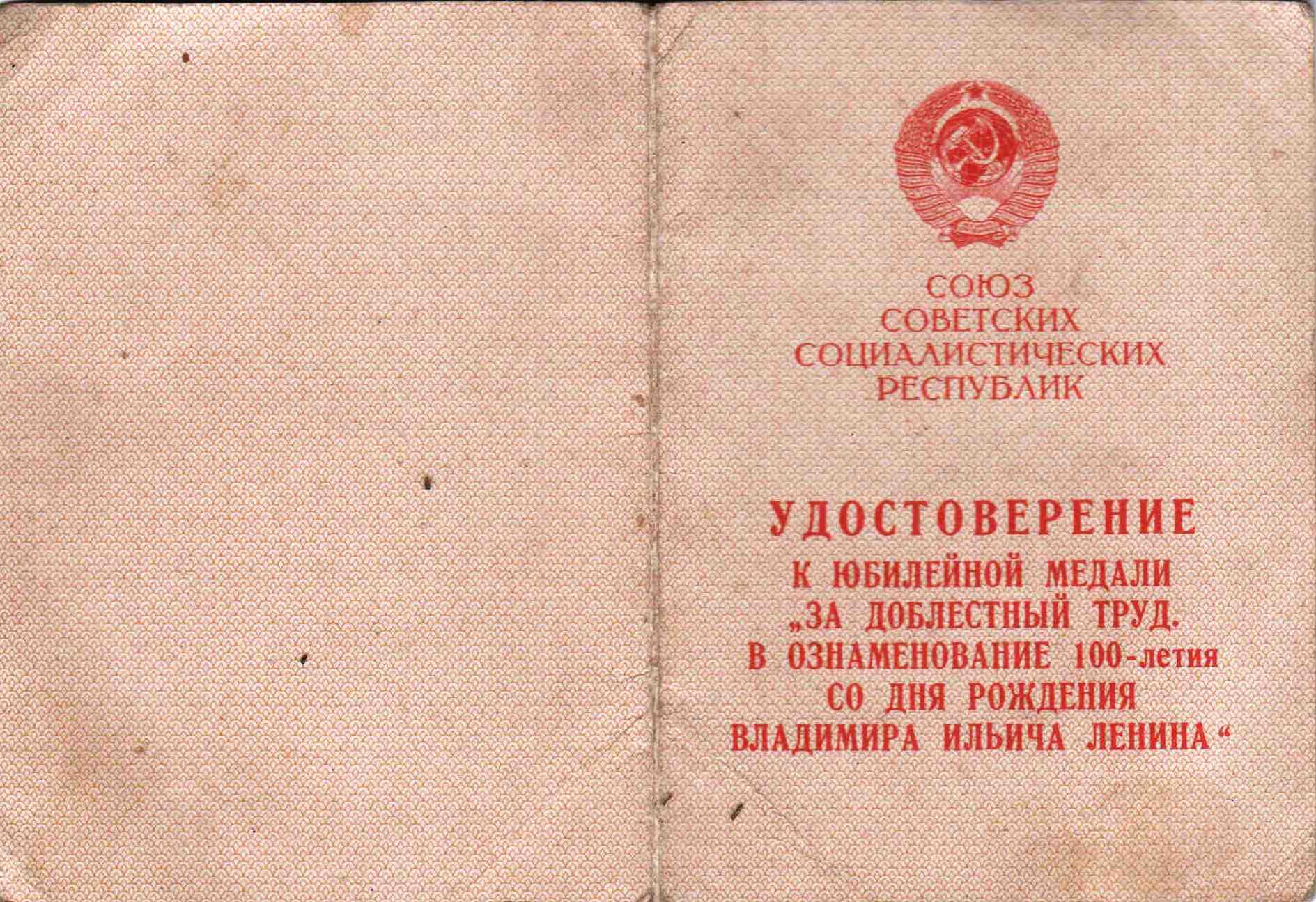 47. Удостоверение к медали За доблестный труд, 1970
