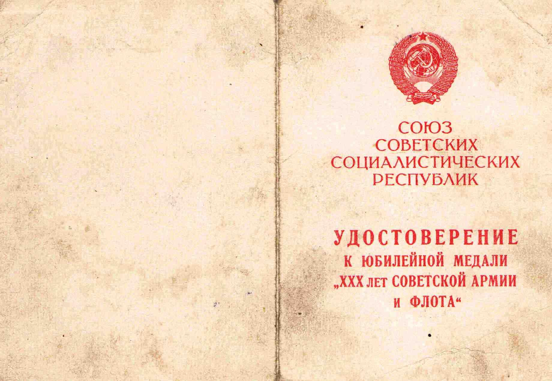 47. Удостоверние к медали 30 лет Советской Армии, Барыкин ПП, 1949