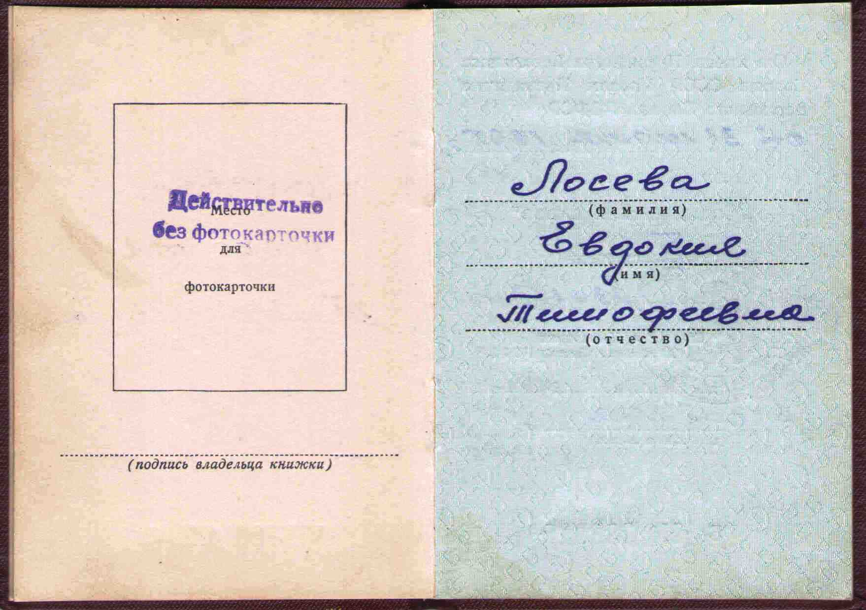 48. Орденская книжка 1 степени, 1965