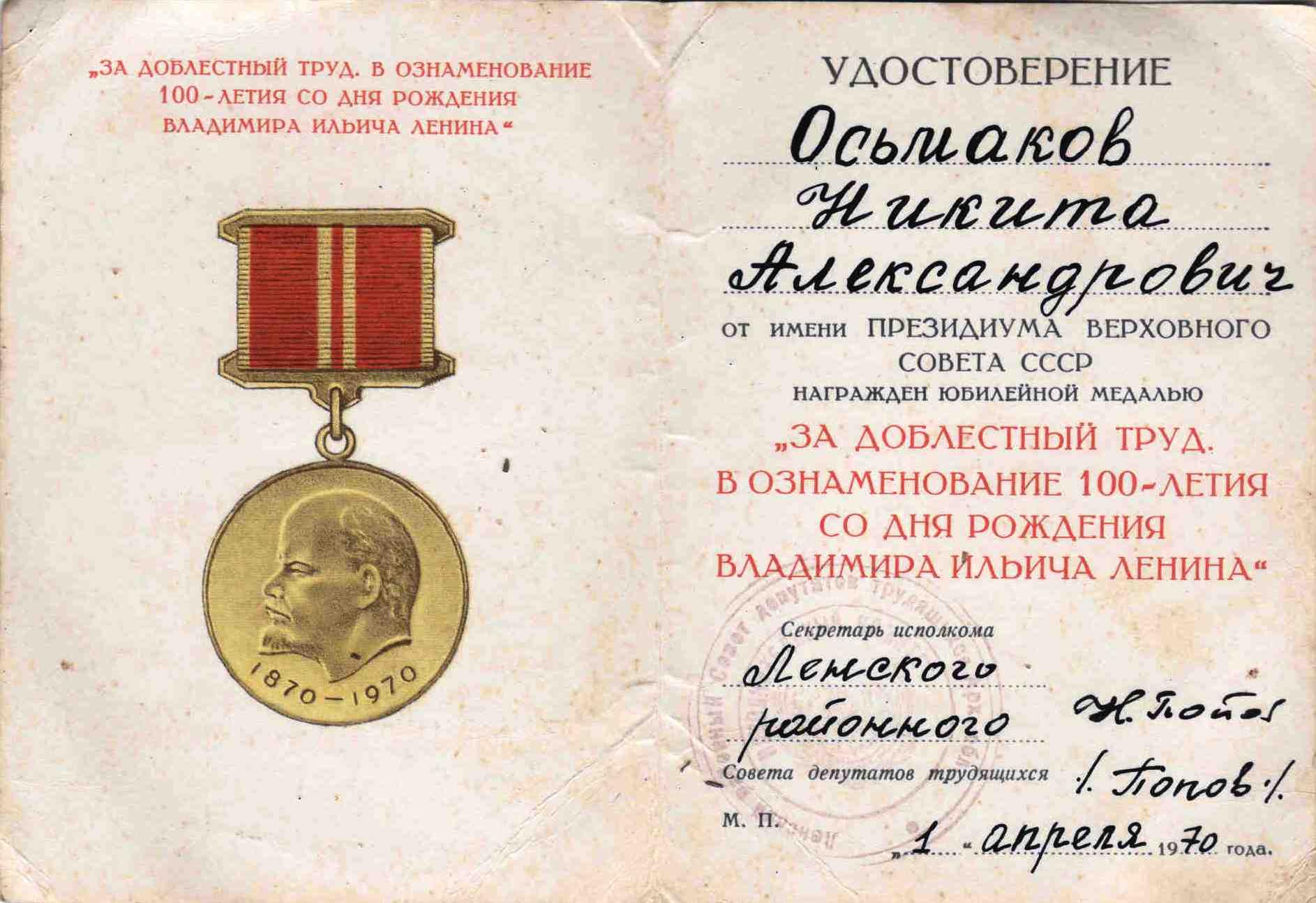 48. Удостоверение к медали За доблестный труд, 1970
