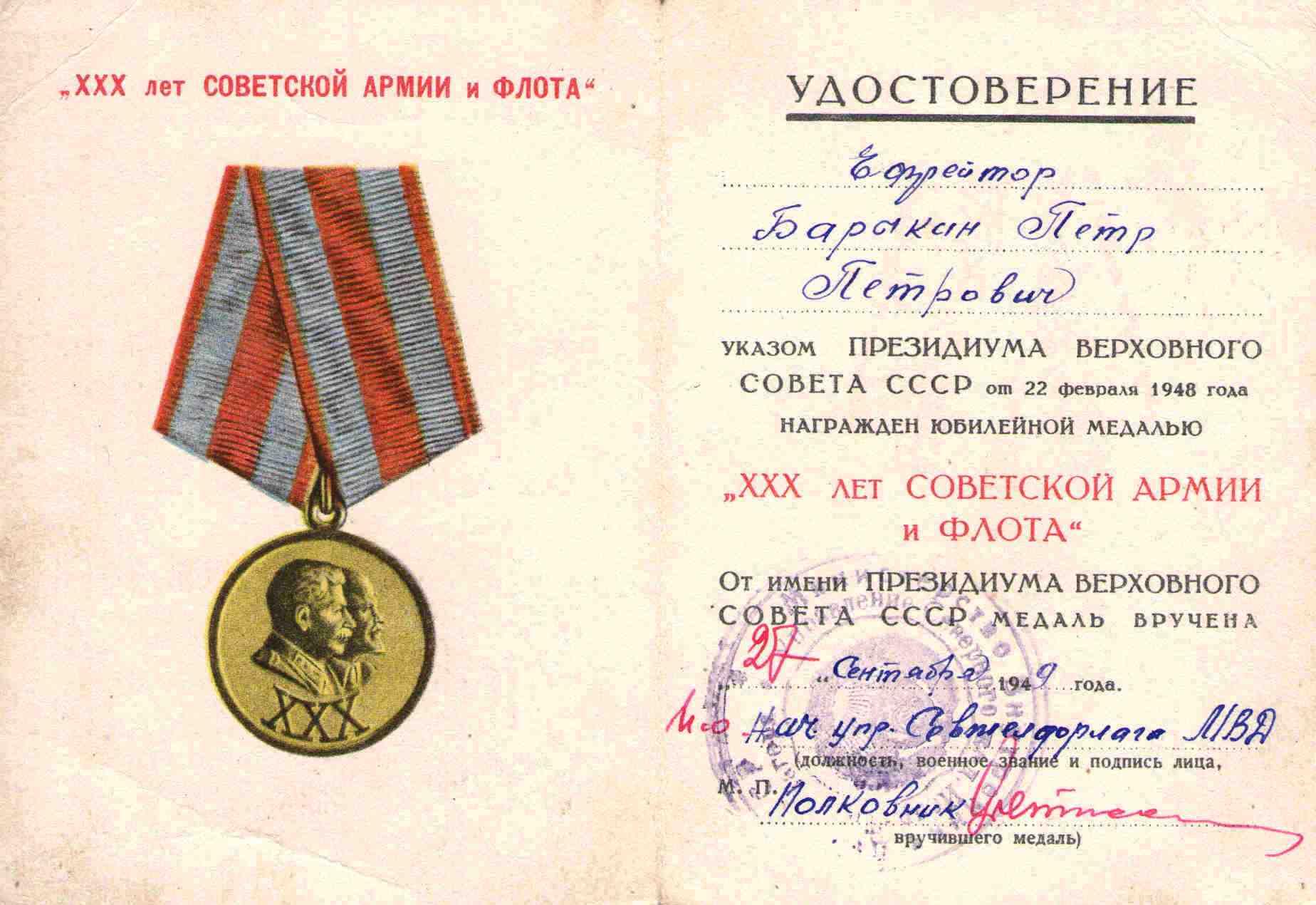 48. Удостоверние к медали 30 лет Советской Армии, Барыкин ПП, 1949