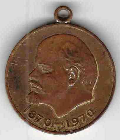 49. Медаль За доблестный труд, 1970 г.