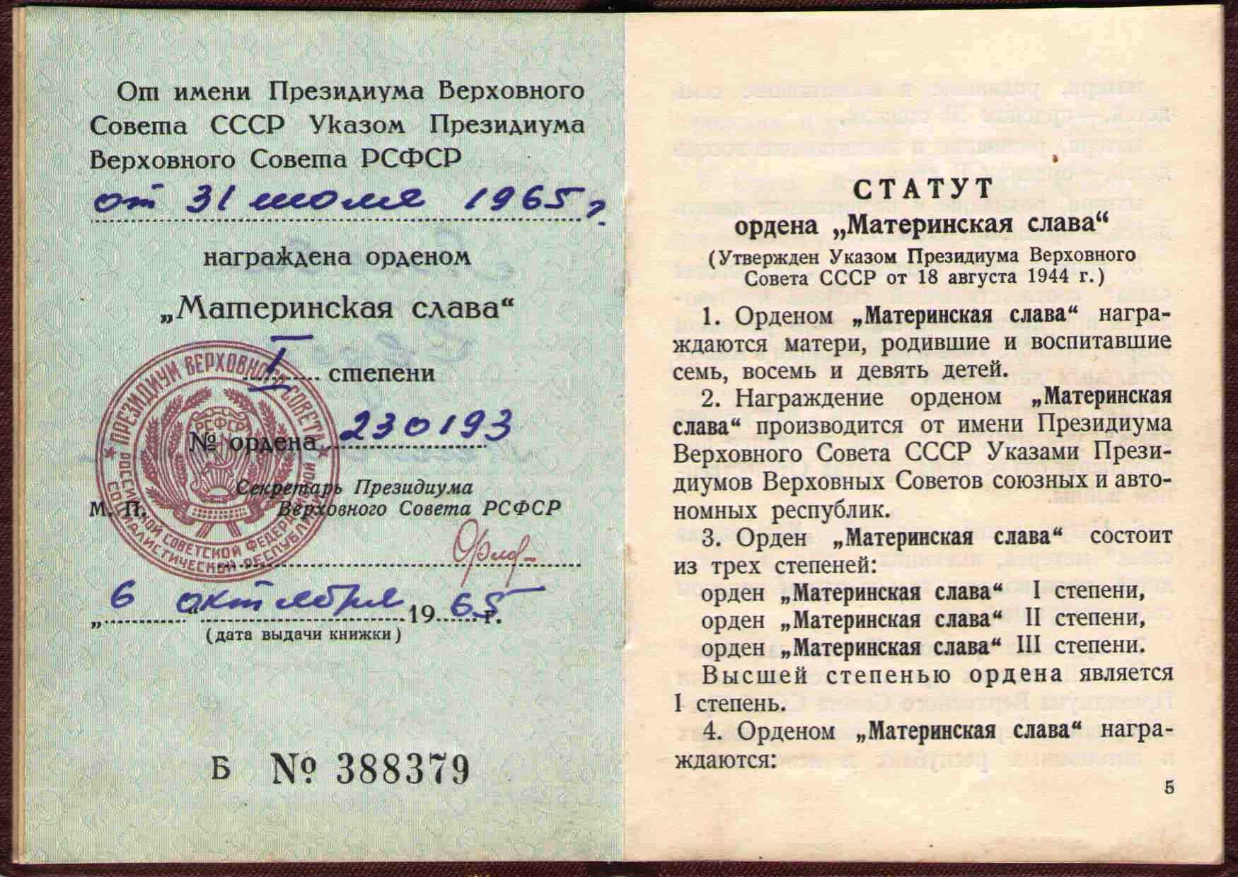 49. Орденская книжка 1 степени, 1965