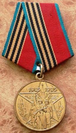 5. Медаль 40 лет Победы, Лосев НА, 1985