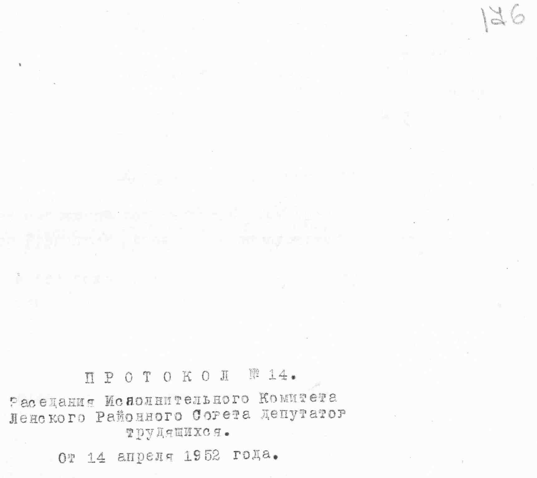 5. Протокол Ленского райисполкома № 14 от 14.04.1952. Об образовании Няндского сельсовета. ЛМА ф.1 оп.1 д.314 л.176