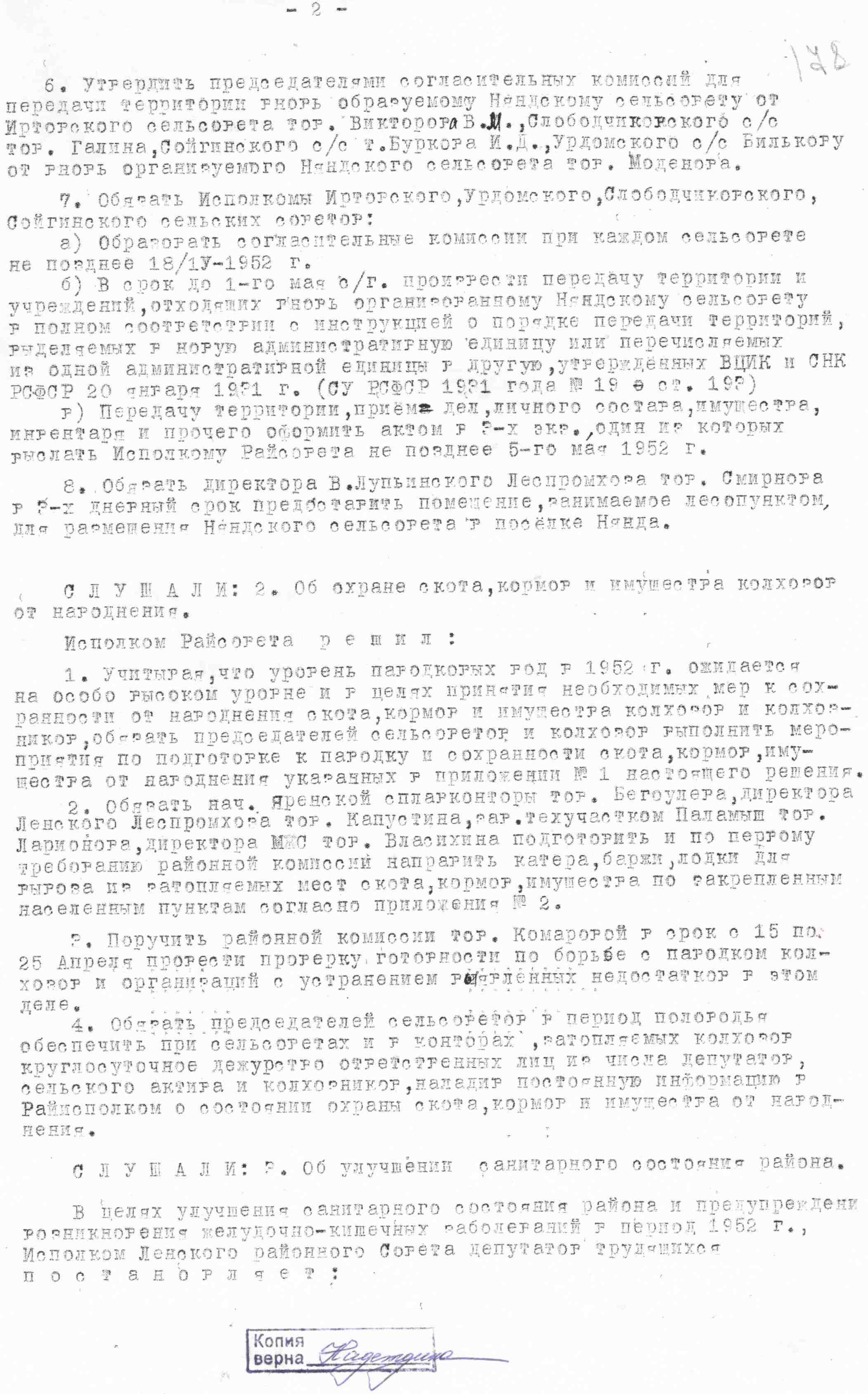 5. Протокол Ленского райисполкома № 14 от 14.04.1952. Об образовании Няндского сельсовета. ЛМА  ф.1 оп.1 д.314 л.178